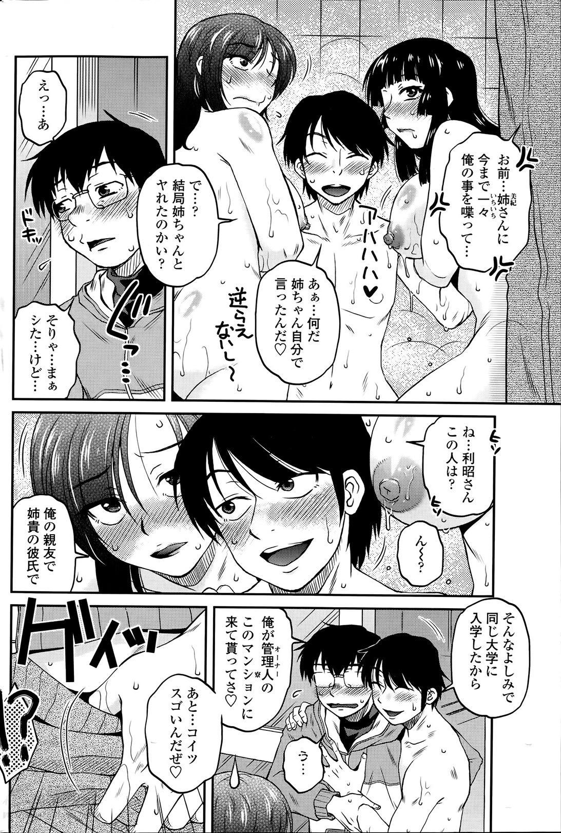[Kurumiya Mashimin] Mikkai-chuu ni Tsuki Ch.1-6 1