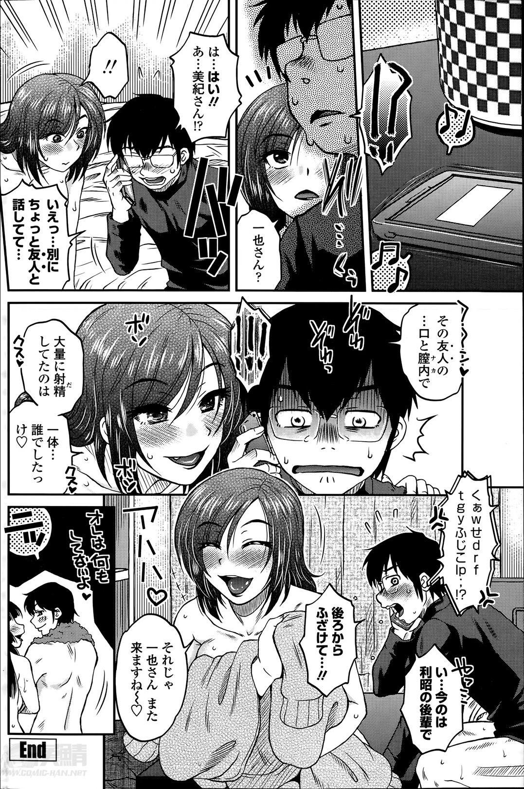 [Kurumiya Mashimin] Mikkai-chuu ni Tsuki Ch.1-6 19