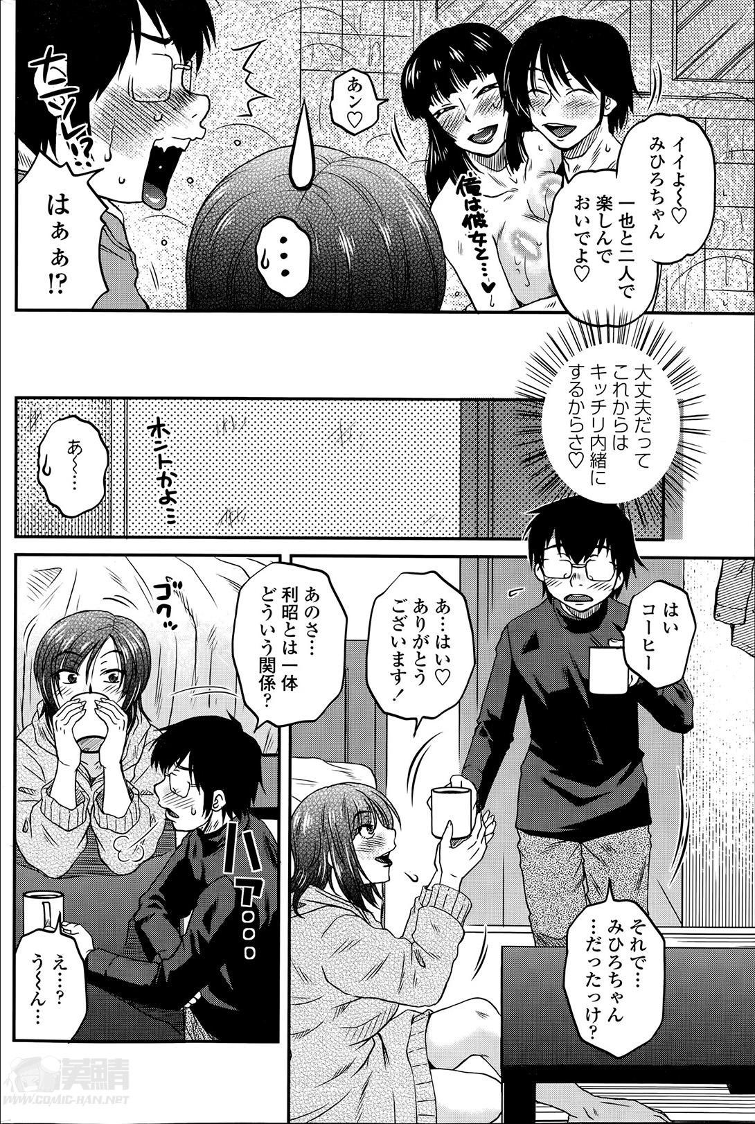 [Kurumiya Mashimin] Mikkai-chuu ni Tsuki Ch.1-6 3