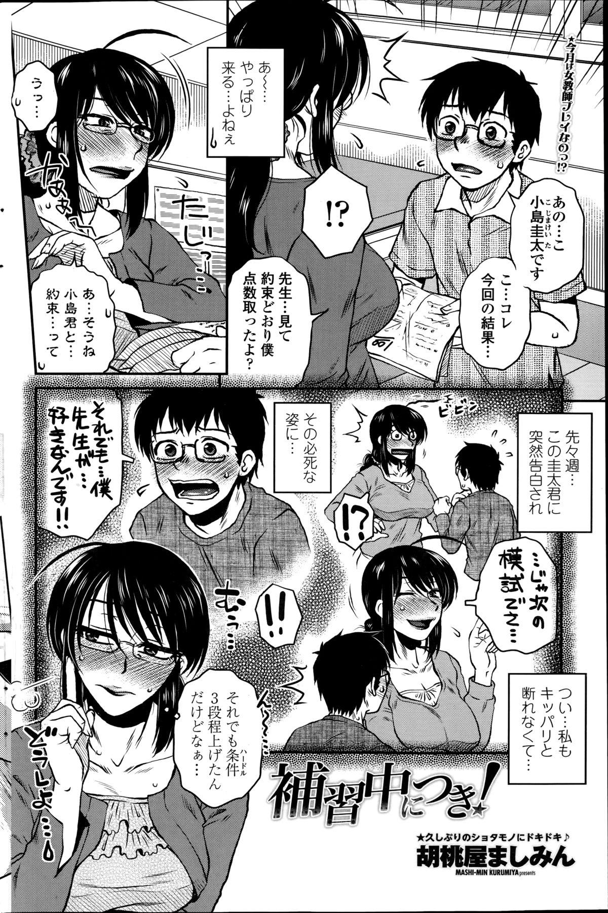 [Kurumiya Mashimin] Mikkai-chuu ni Tsuki Ch.1-6 41
