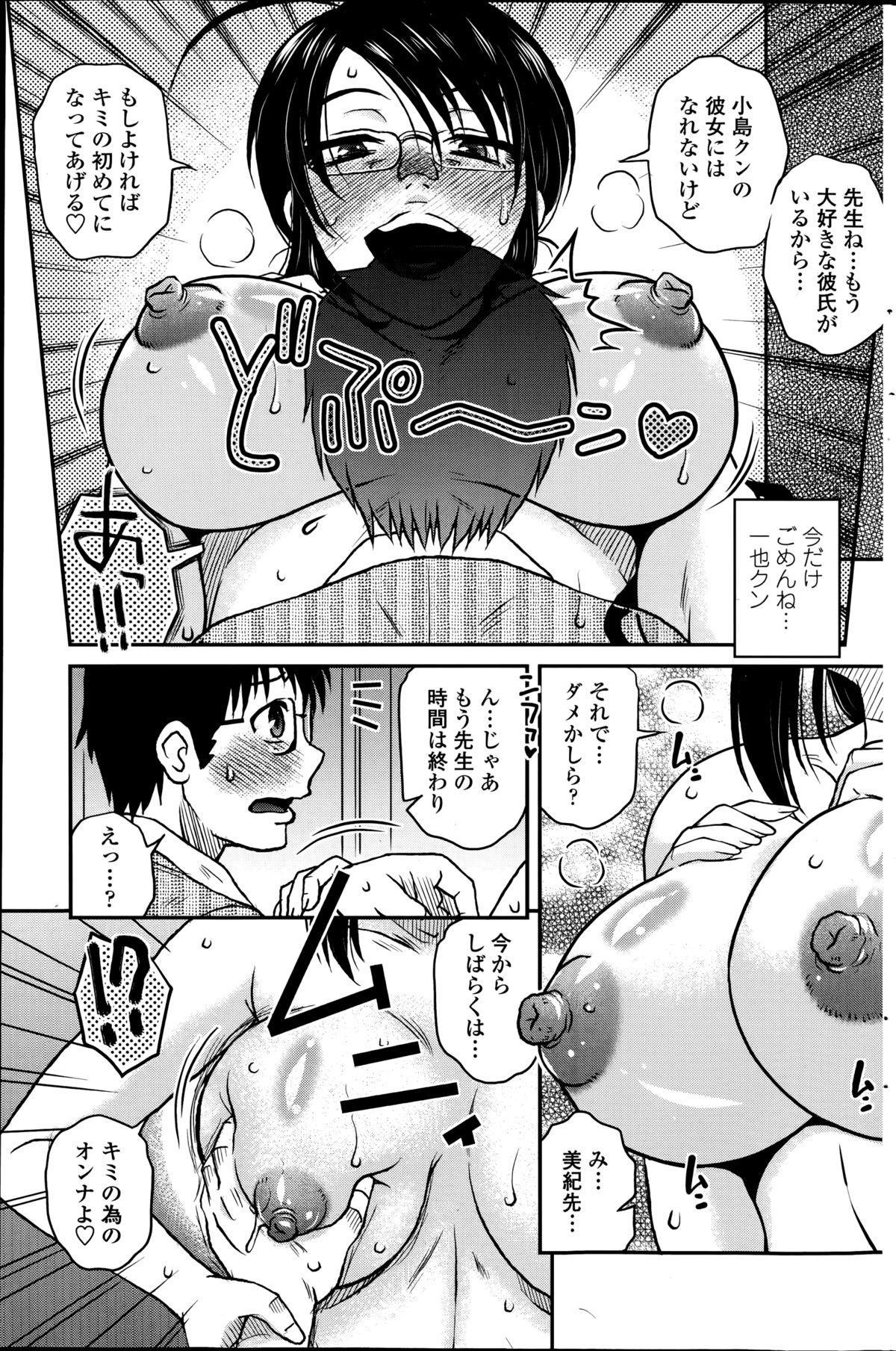 [Kurumiya Mashimin] Mikkai-chuu ni Tsuki Ch.1-6 44
