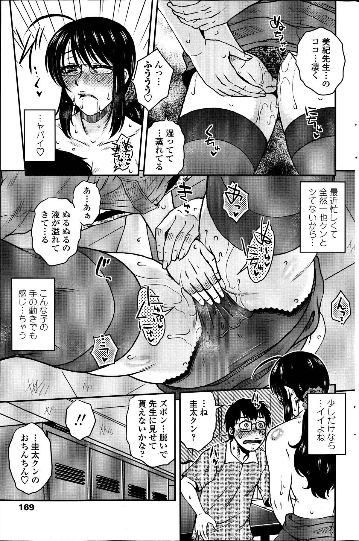 [Kurumiya Mashimin] Mikkai-chuu ni Tsuki Ch.1-6 48