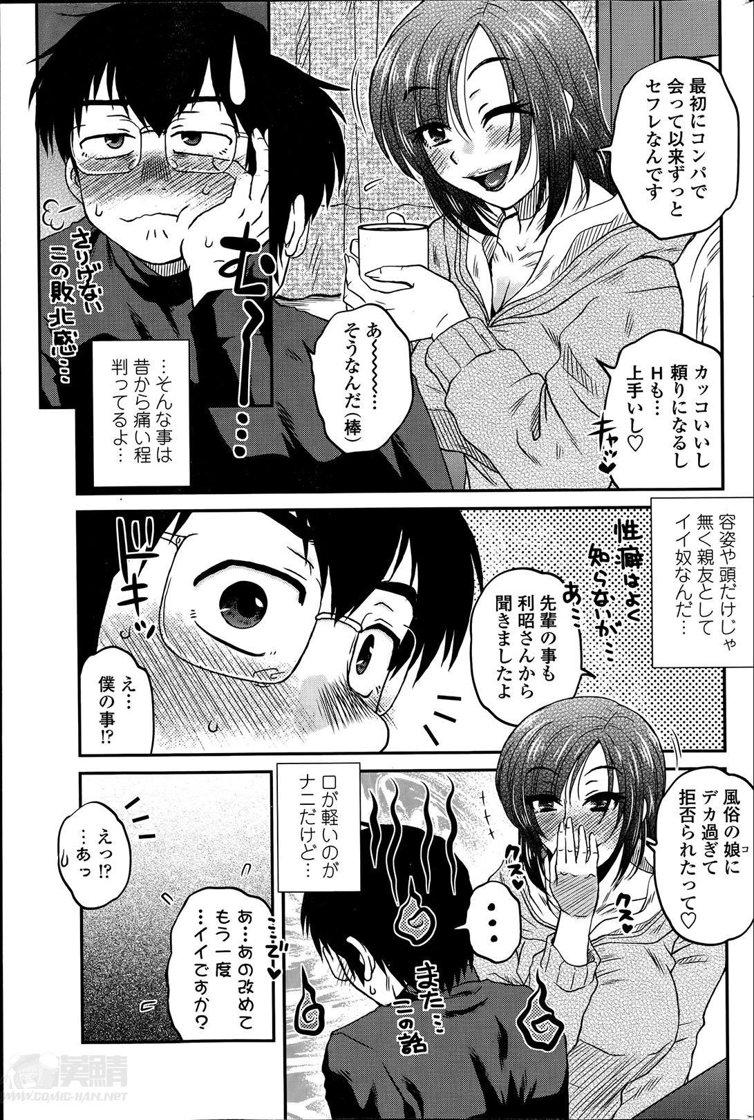 [Kurumiya Mashimin] Mikkai-chuu ni Tsuki Ch.1-6 4