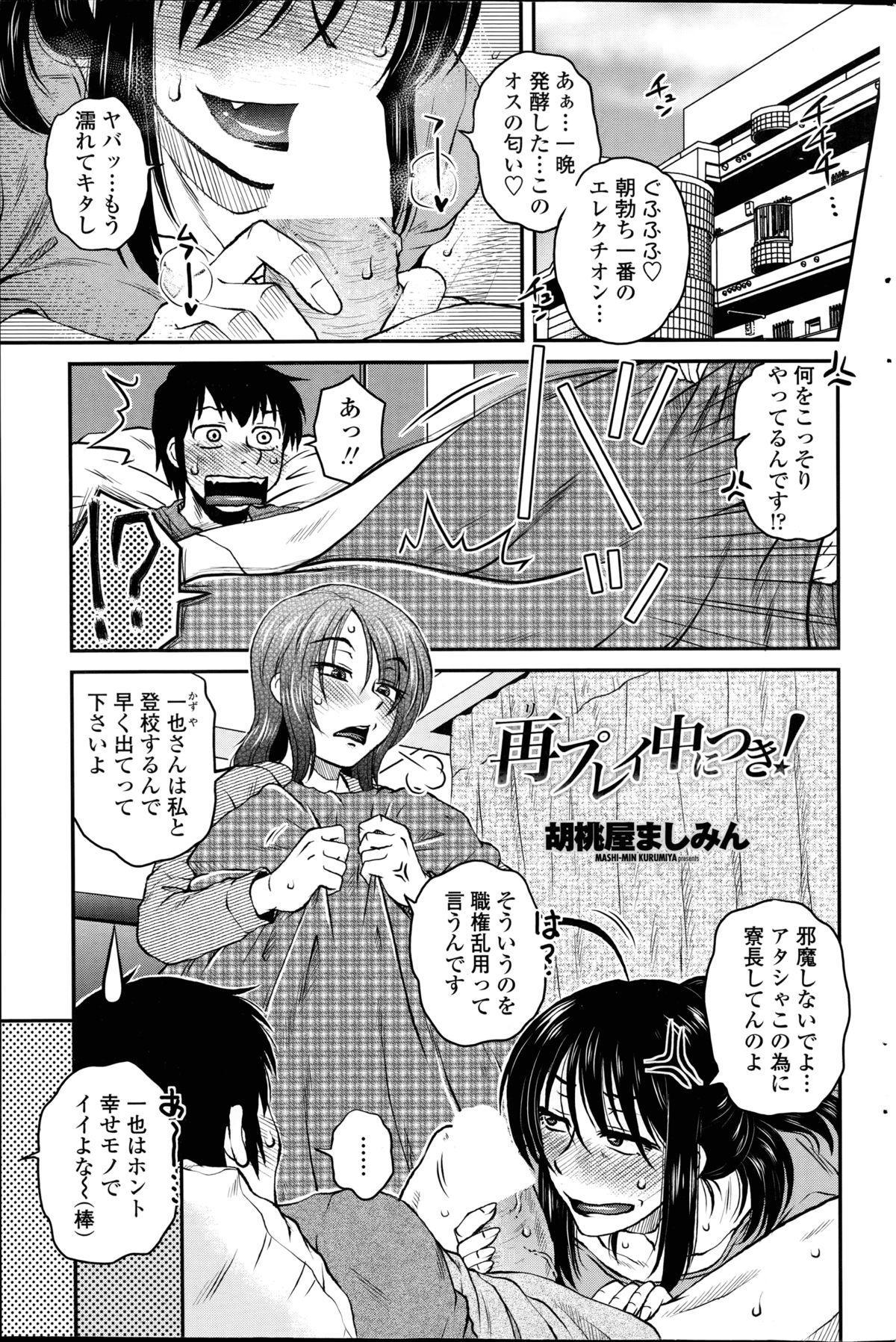 [Kurumiya Mashimin] Mikkai-chuu ni Tsuki Ch.1-6 60