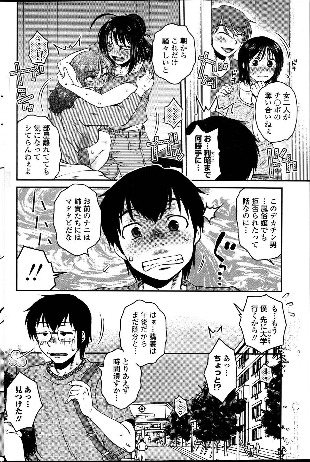 [Kurumiya Mashimin] Mikkai-chuu ni Tsuki Ch.1-6 61