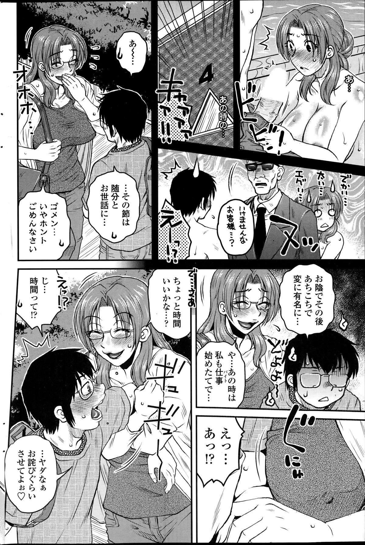 [Kurumiya Mashimin] Mikkai-chuu ni Tsuki Ch.1-6 63