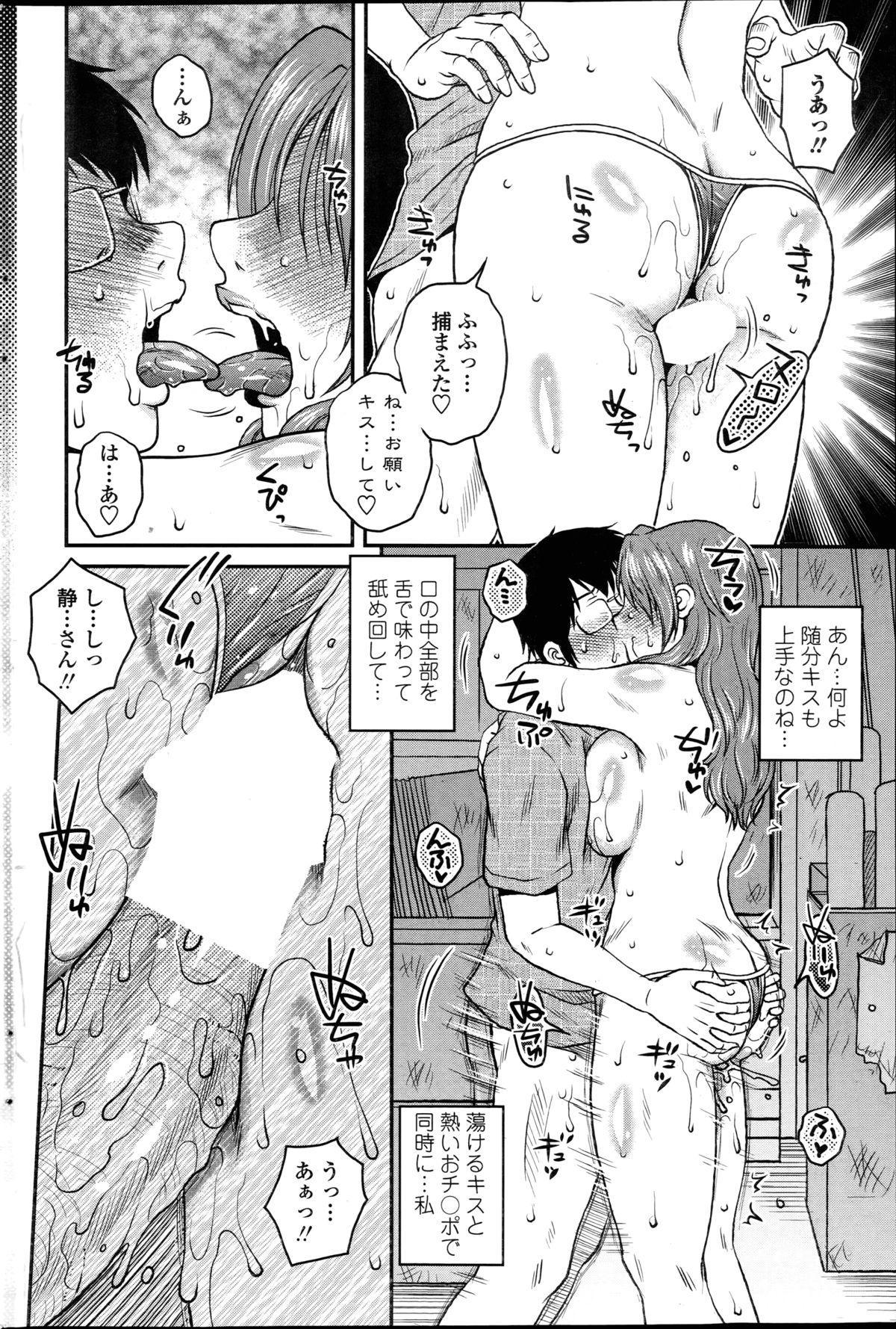 [Kurumiya Mashimin] Mikkai-chuu ni Tsuki Ch.1-6 73