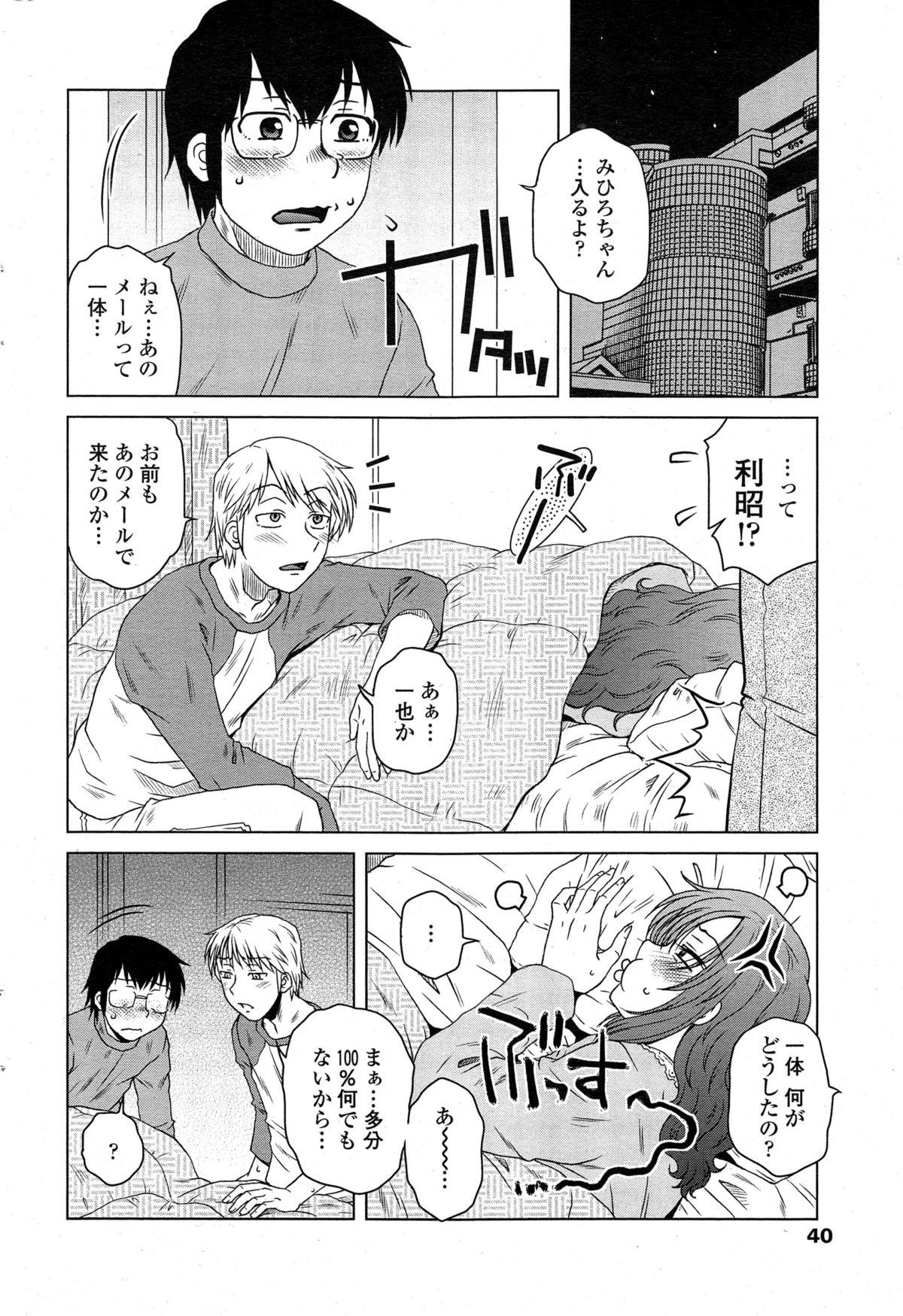 [Kurumiya Mashimin] Mikkai-chuu ni Tsuki Ch.1-6 83