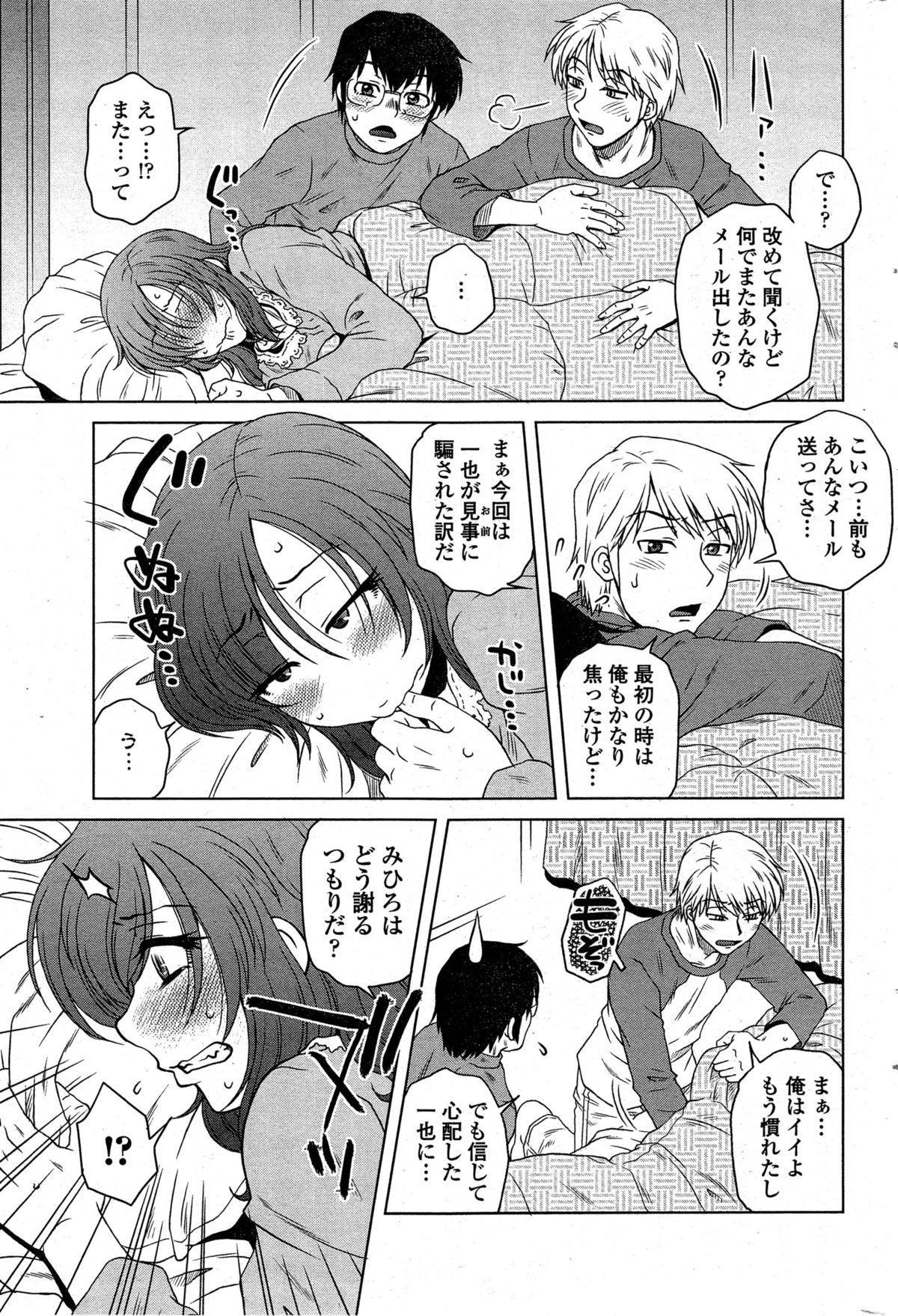 [Kurumiya Mashimin] Mikkai-chuu ni Tsuki Ch.1-6 84
