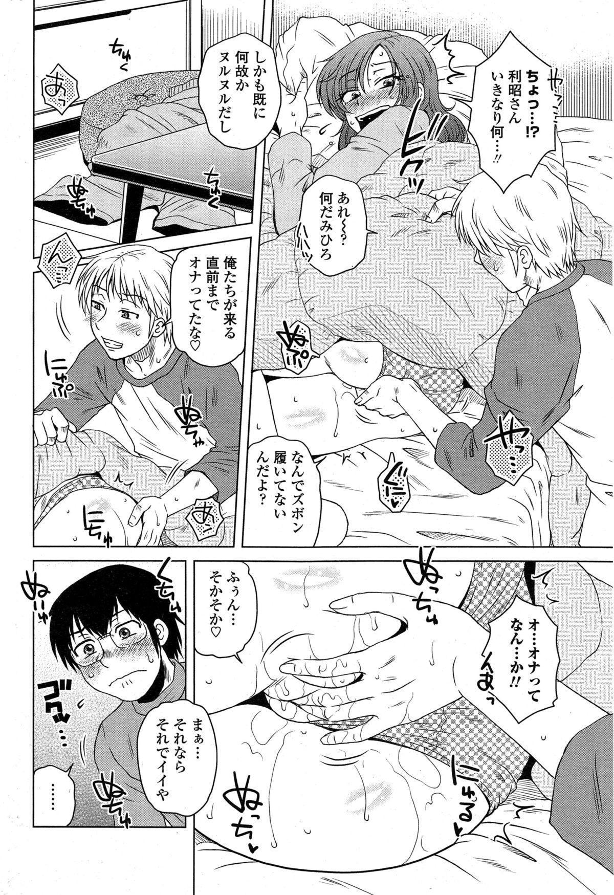 [Kurumiya Mashimin] Mikkai-chuu ni Tsuki Ch.1-6 85
