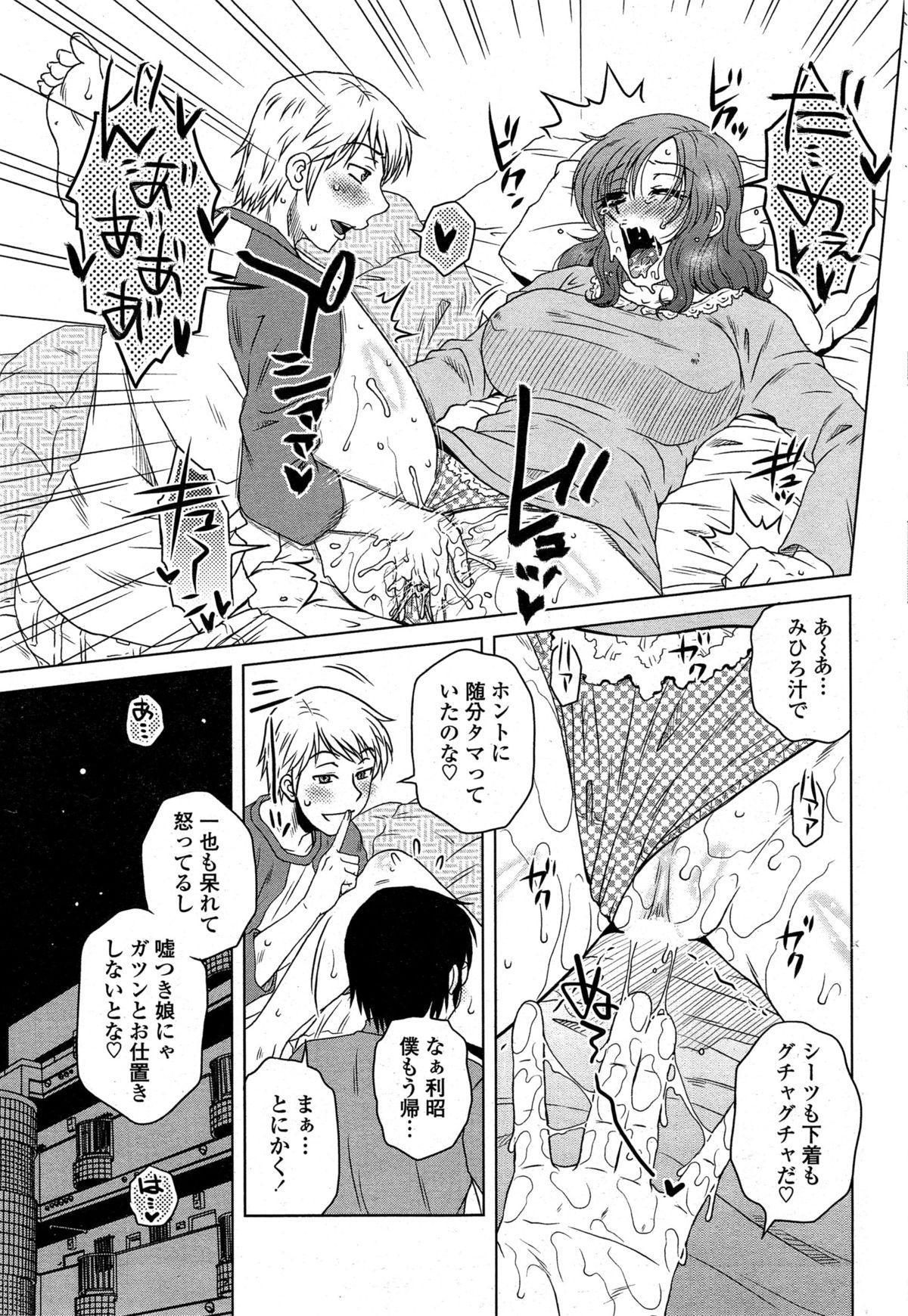 [Kurumiya Mashimin] Mikkai-chuu ni Tsuki Ch.1-6 88