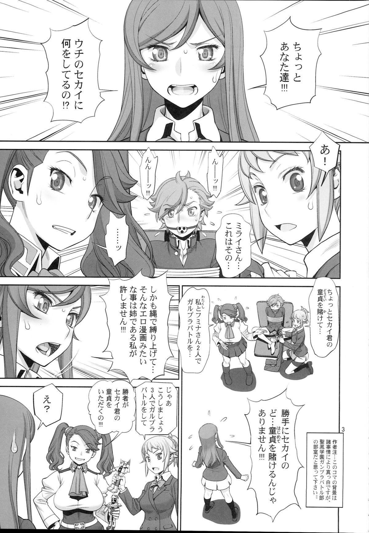 Hajimete no sekai 1