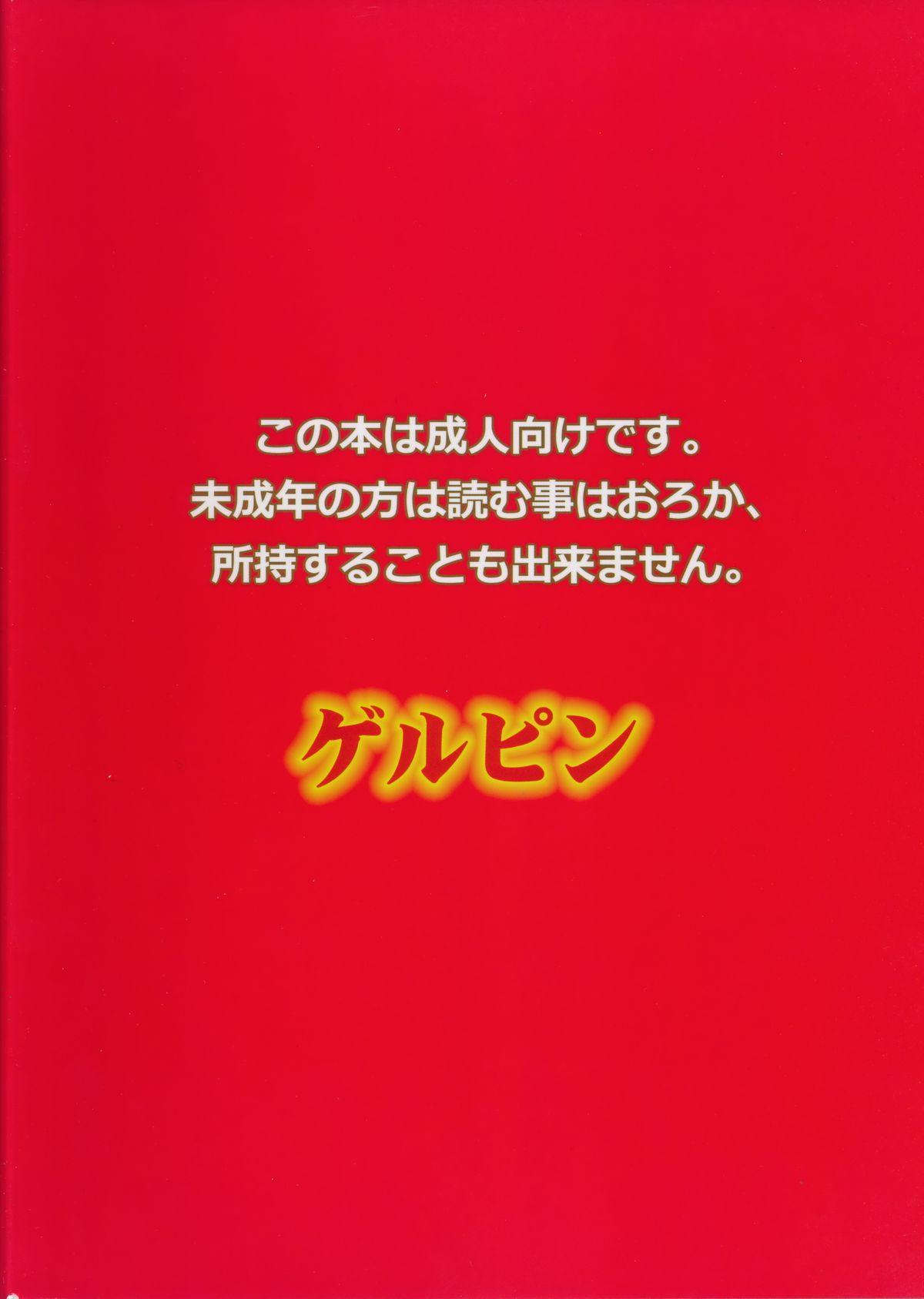 Hajimete no sekai 29