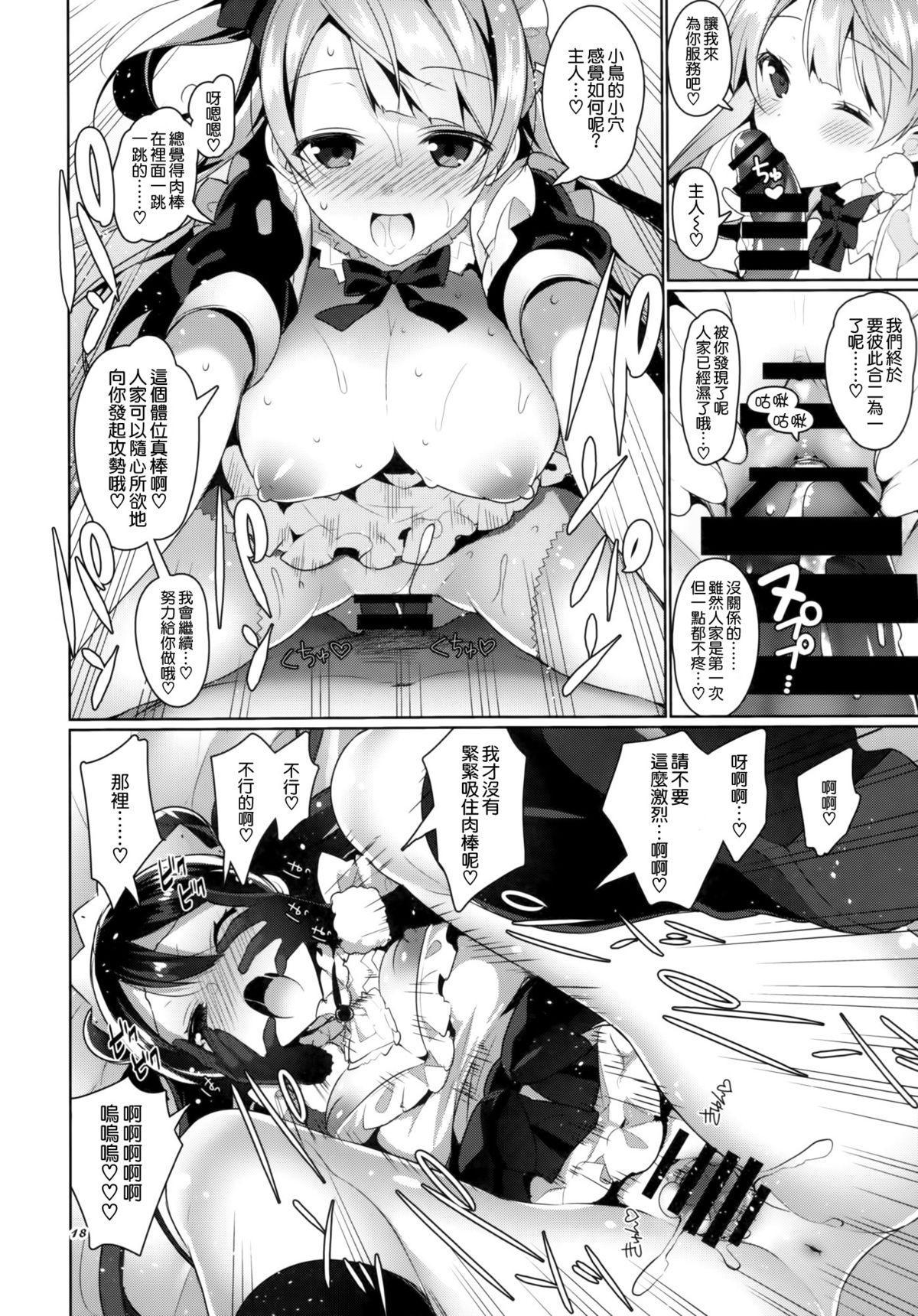 μ's ga Mujouken de Suki ni Narudake no Hon 16