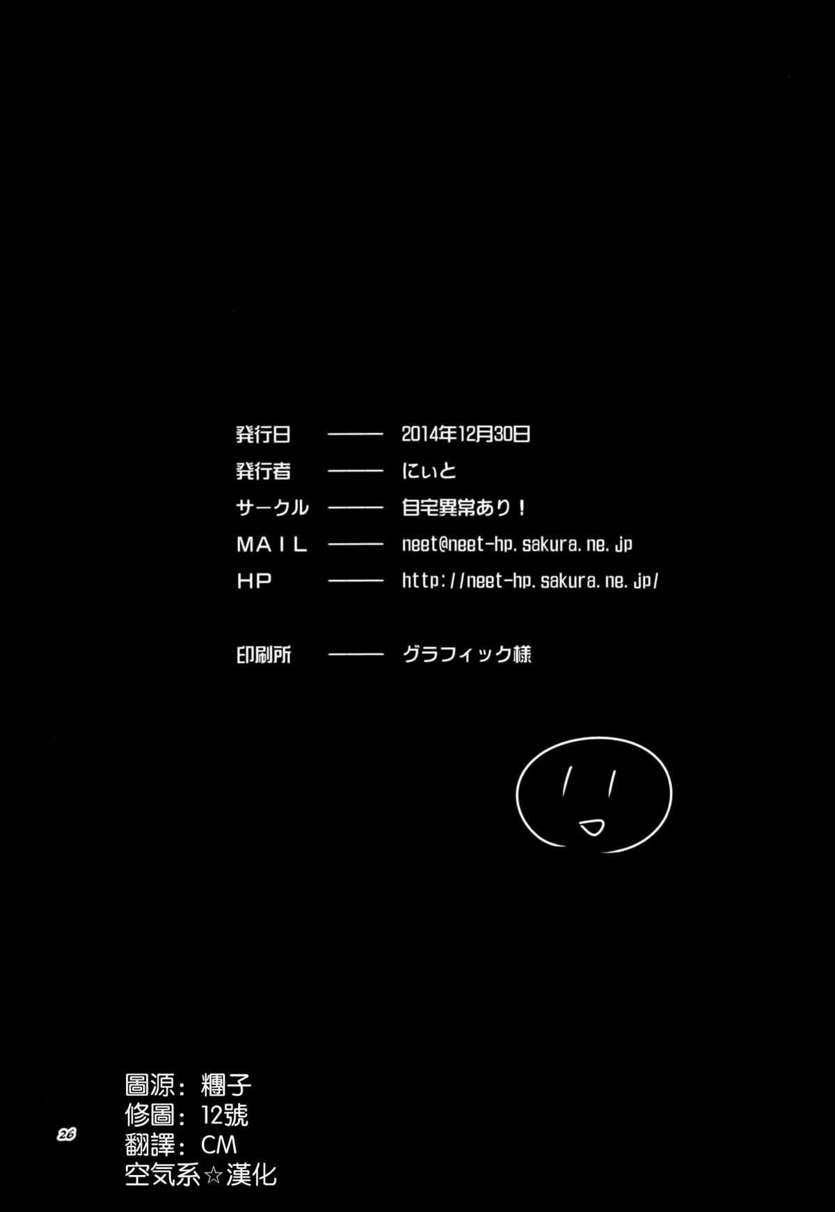 μ's ga Mujouken de Suki ni Narudake no Hon 23