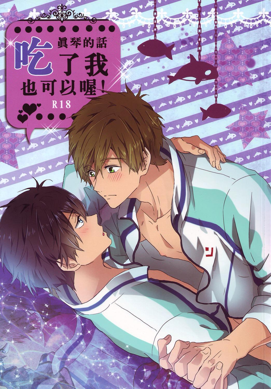 Makoto Nara Taberarete mo Ii yo | If it's Makoto, I don't mind being eaten 0