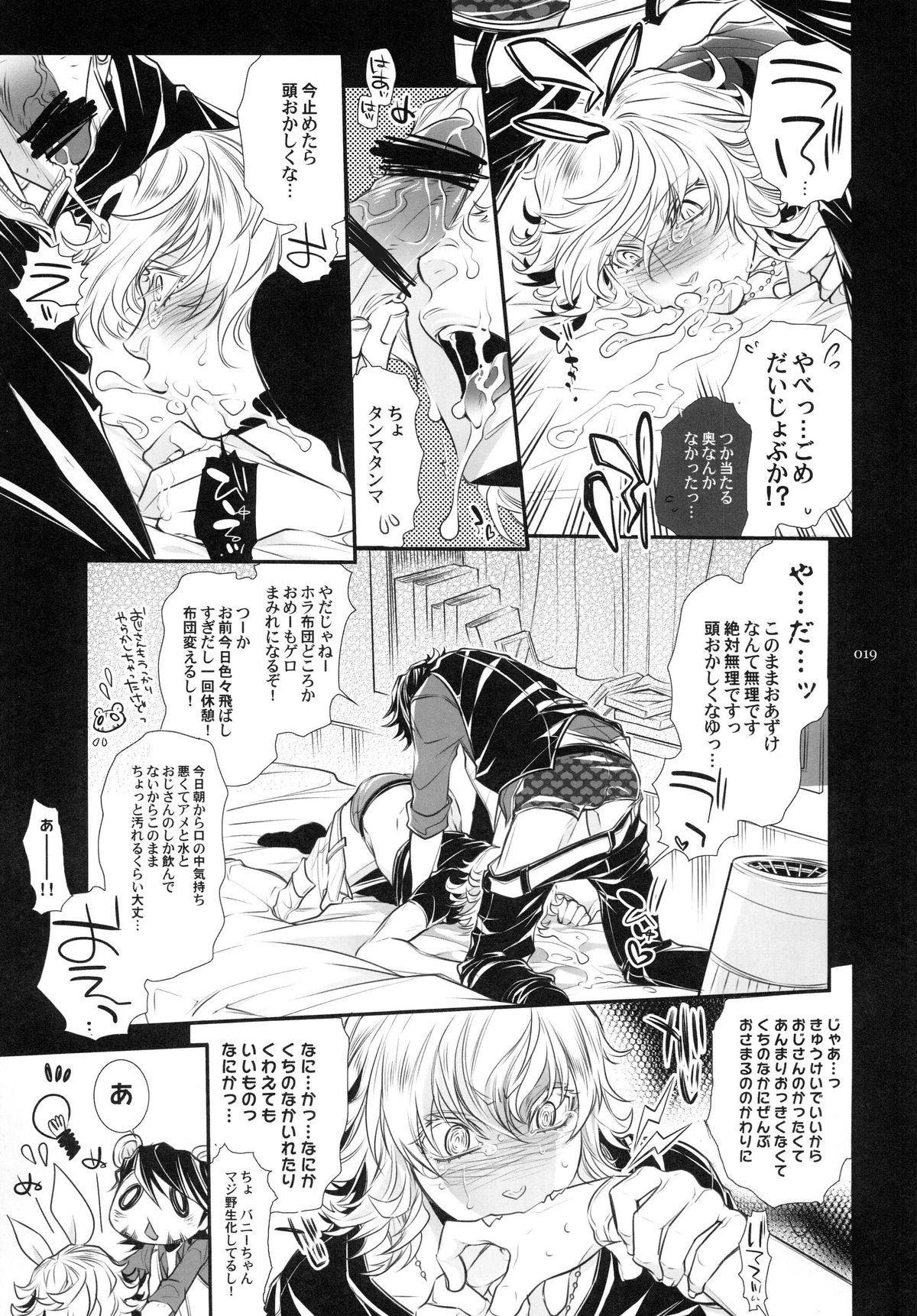 Bunny-chan to Iikoto Shiyokka 18