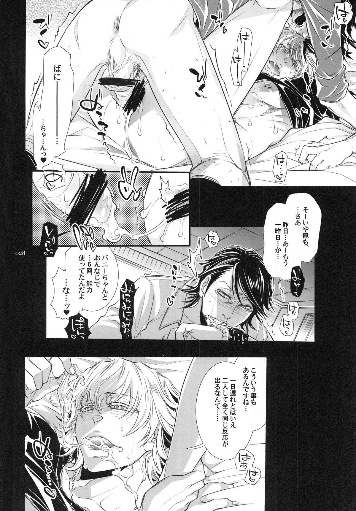 Bunny-chan to Iikoto Shiyokka 27
