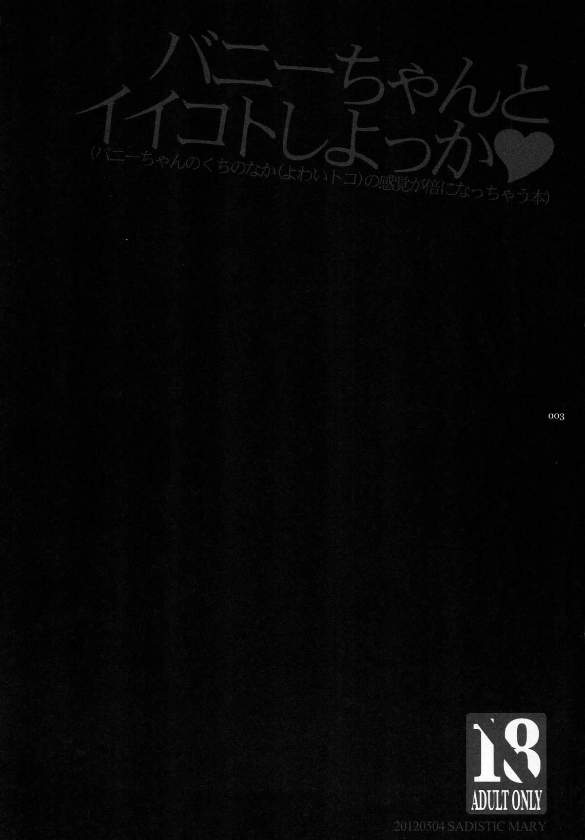 Bunny-chan to Iikoto Shiyokka 2