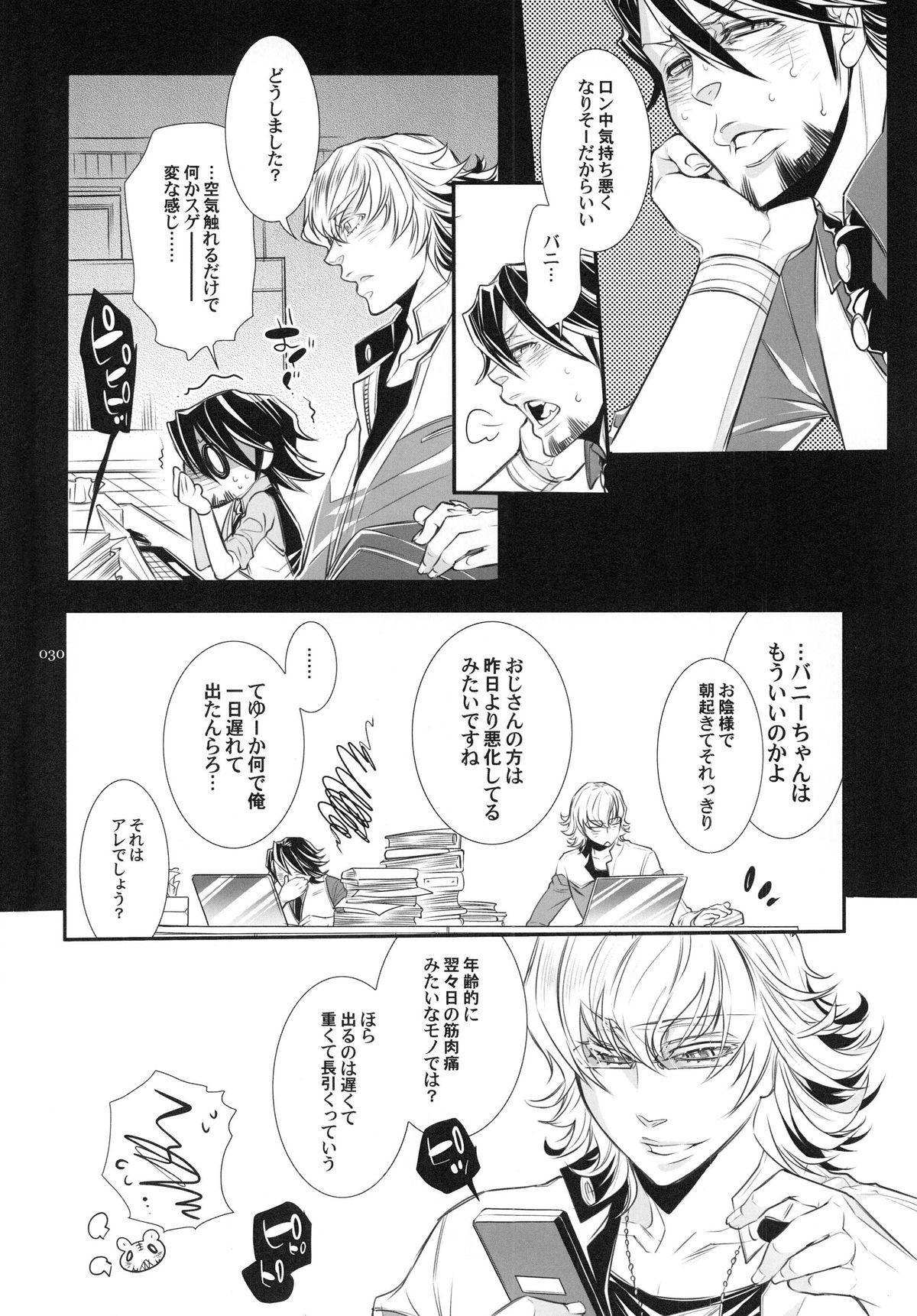 Bunny-chan to Iikoto Shiyokka 29