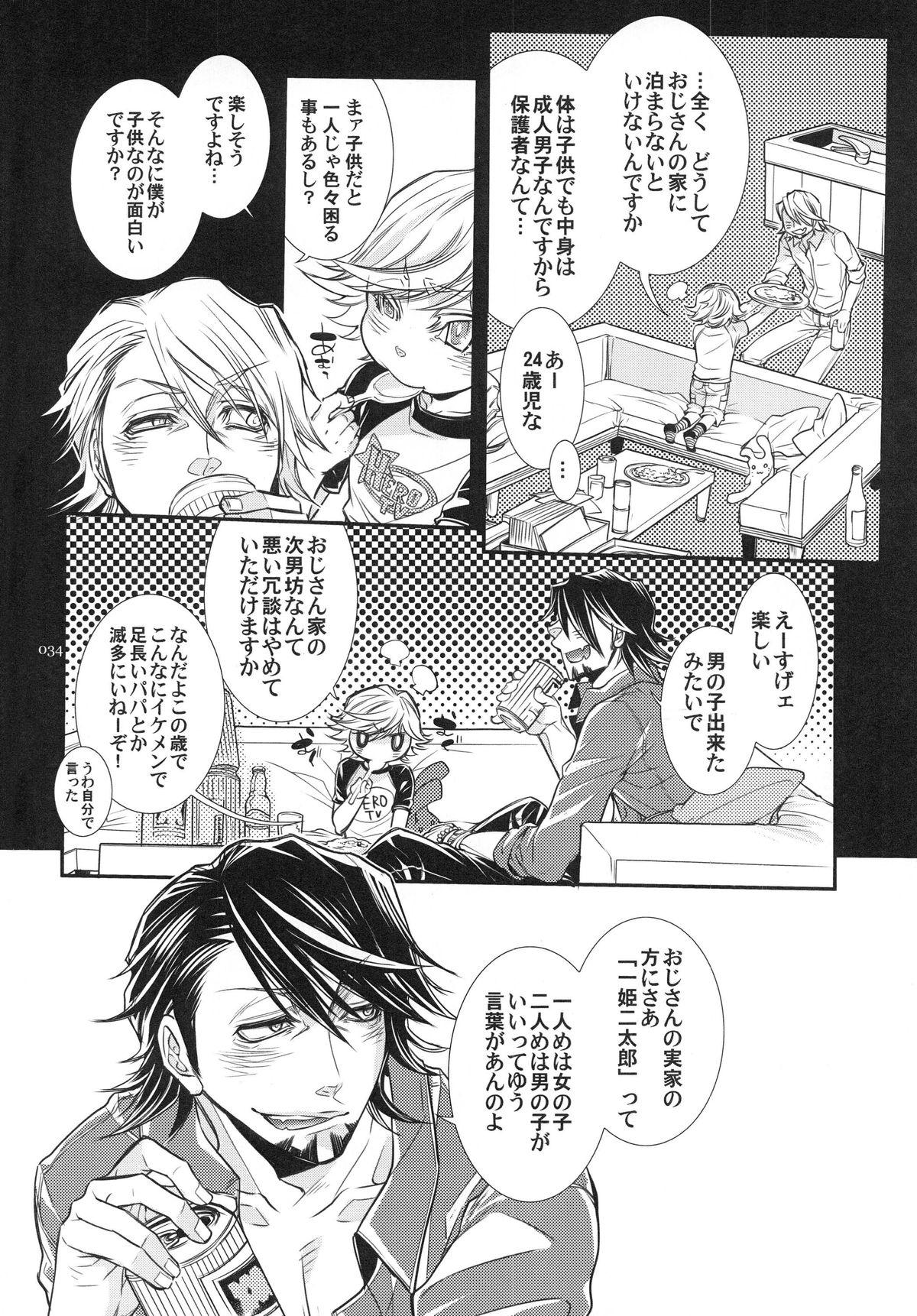 Bunny-chan to Iikoto Shiyokka 33