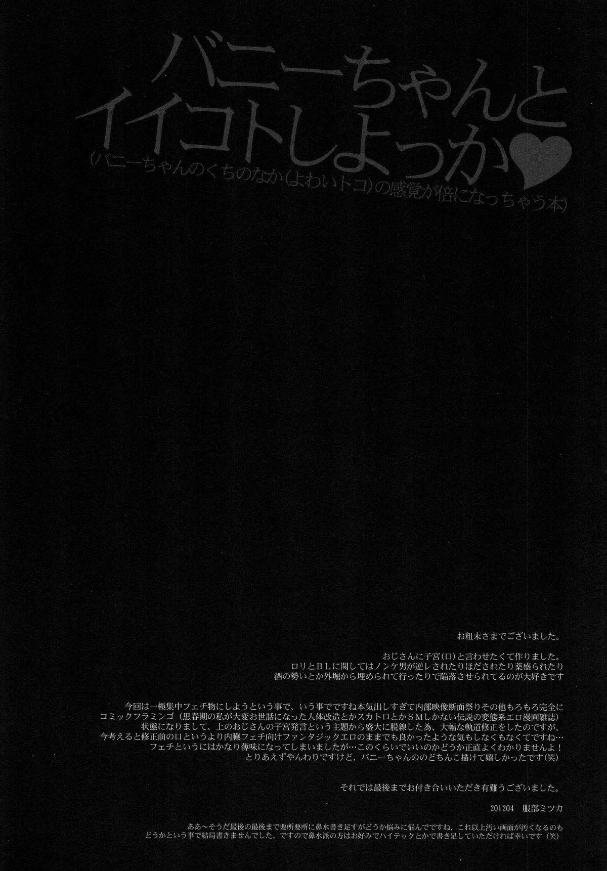 Bunny-chan to Iikoto Shiyokka 36