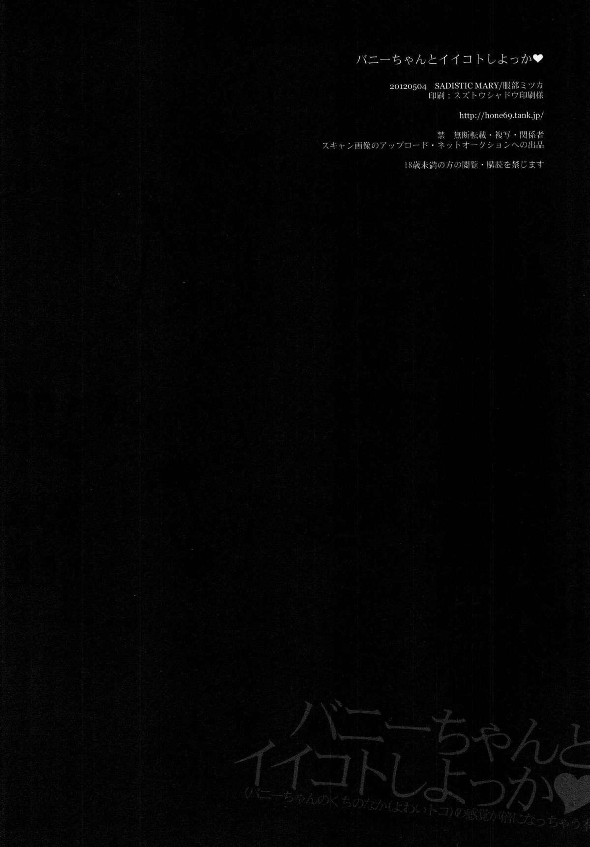 Bunny-chan to Iikoto Shiyokka 37