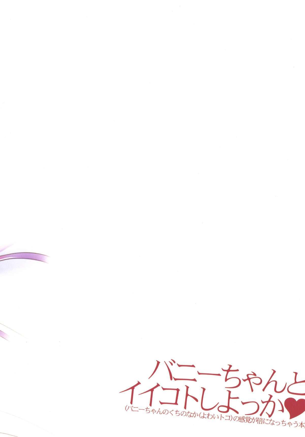 Bunny-chan to Iikoto Shiyokka 39