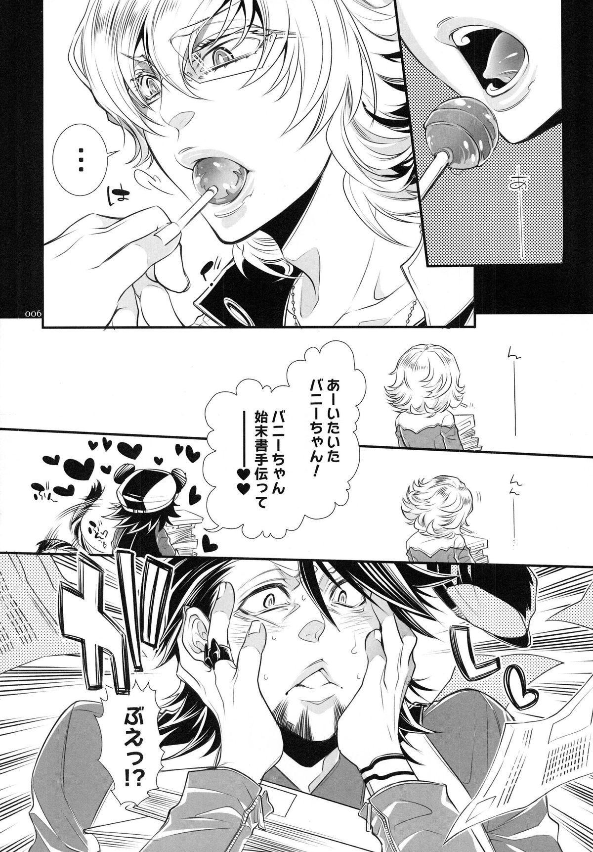 Bunny-chan to Iikoto Shiyokka 5