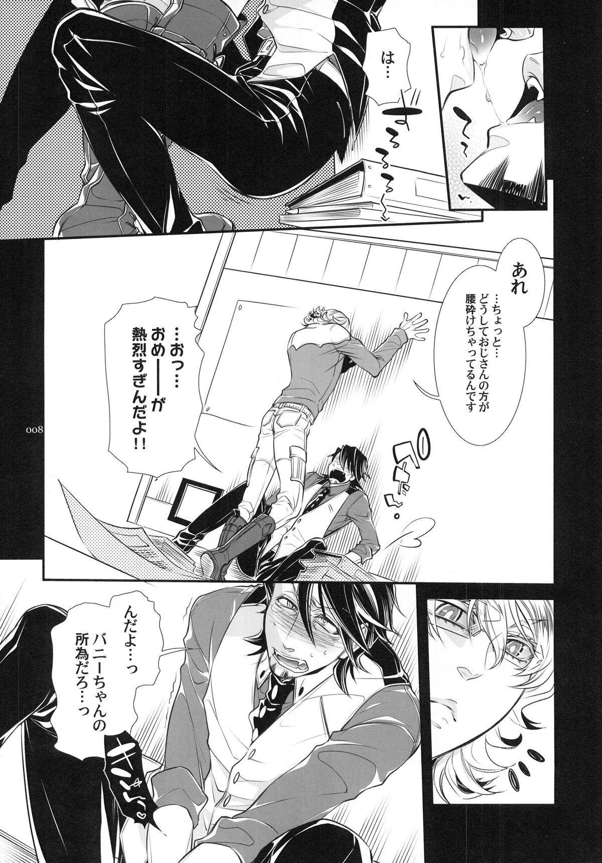 Bunny-chan to Iikoto Shiyokka 7