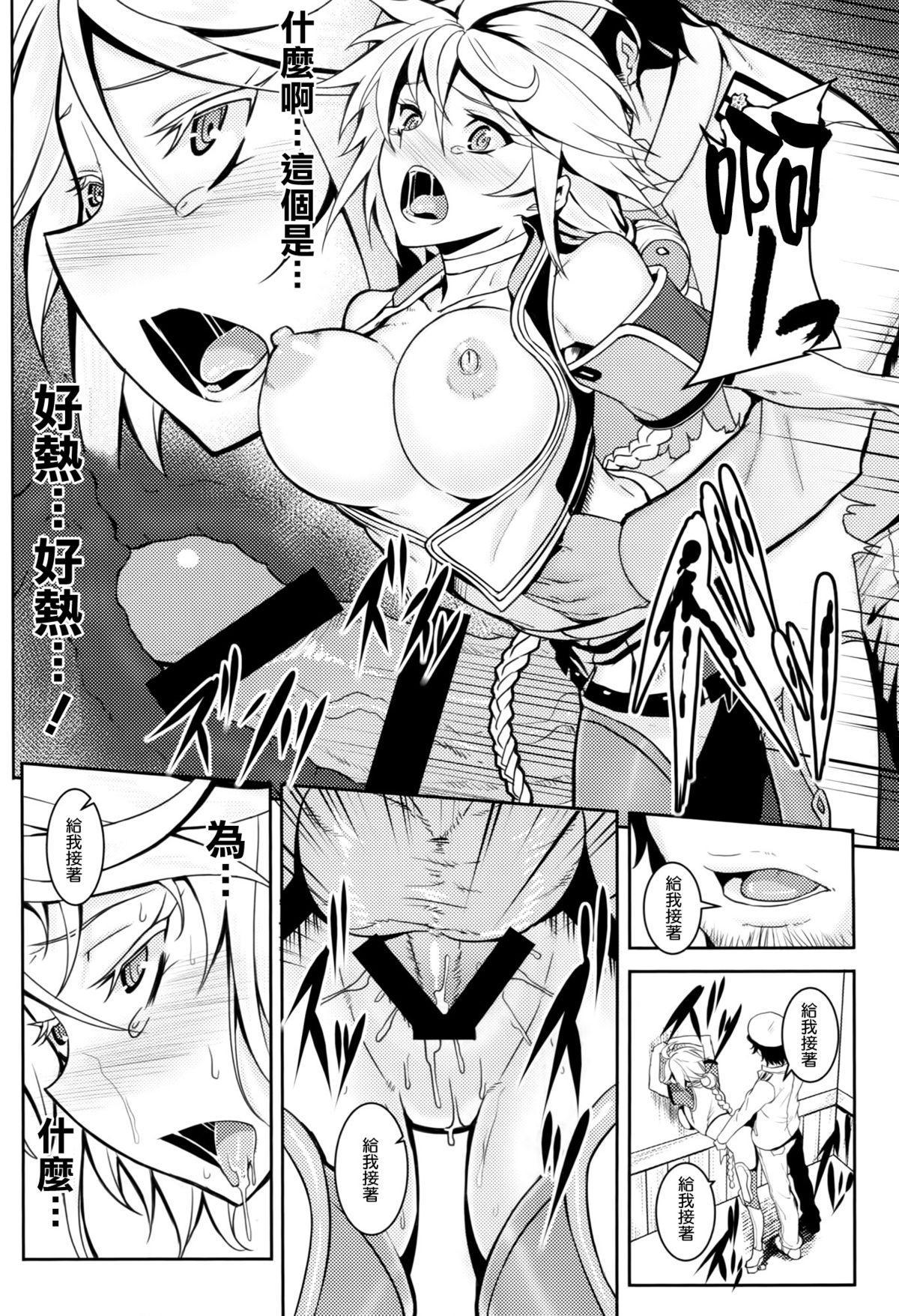Wa ga Chinjufu ni Shingata Seiki Kuubo Unryuu  Chakunin su 14