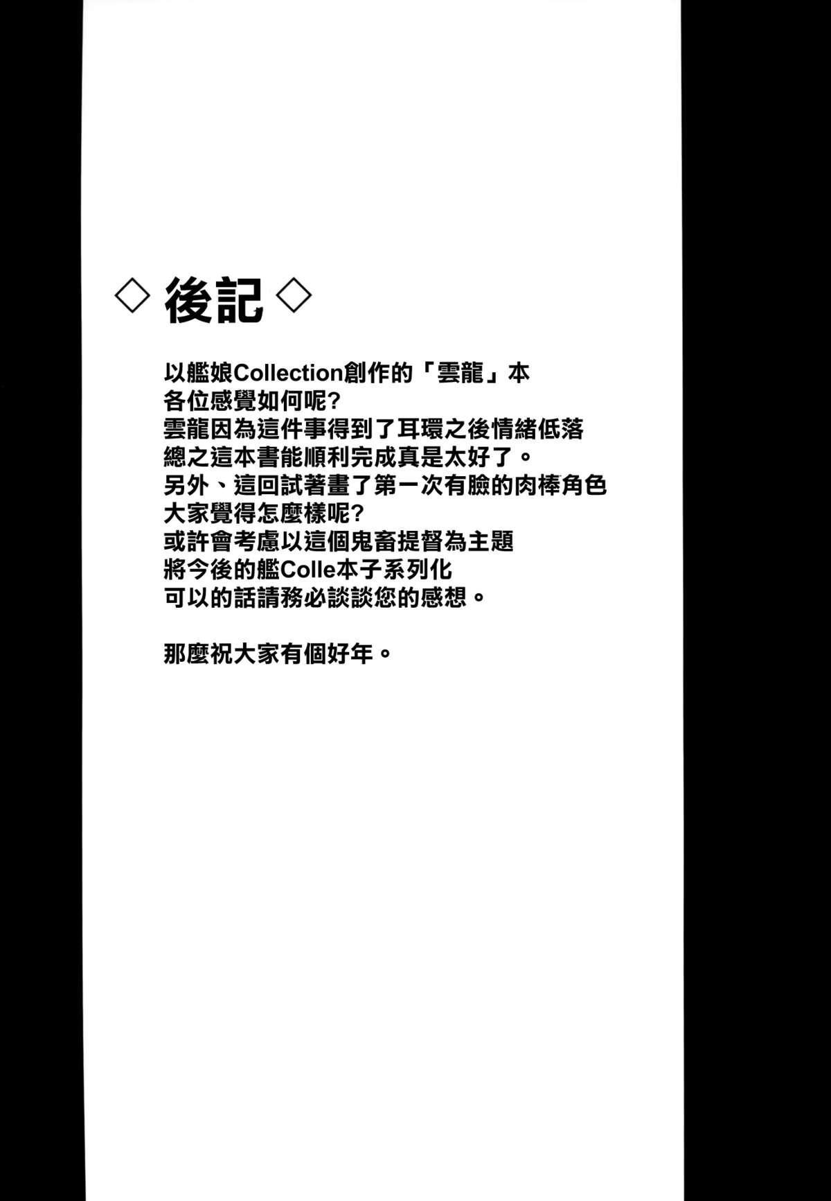 Wa ga Chinjufu ni Shingata Seiki Kuubo Unryuu  Chakunin su 25