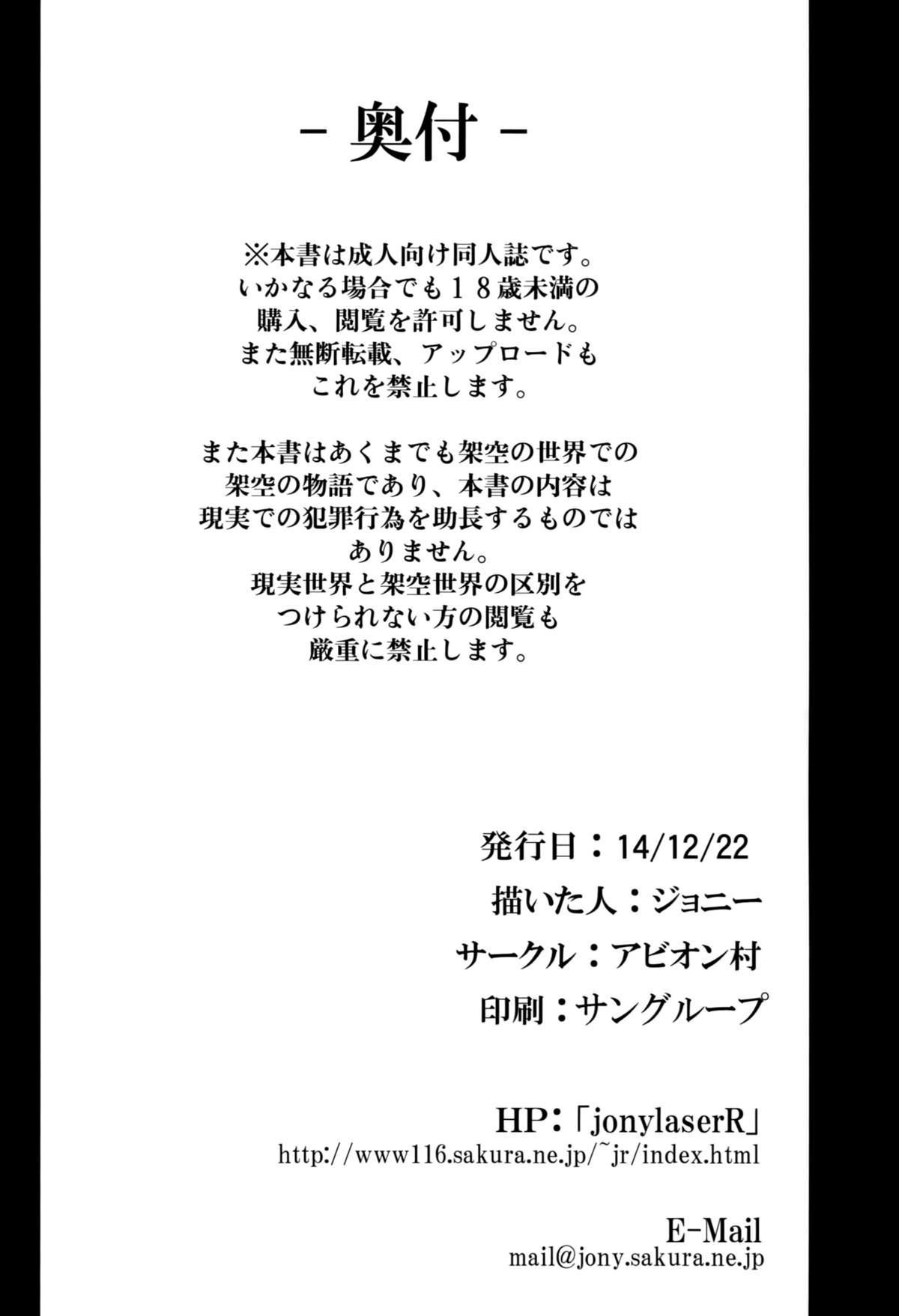 Wa ga Chinjufu ni Shingata Seiki Kuubo Unryuu  Chakunin su 26