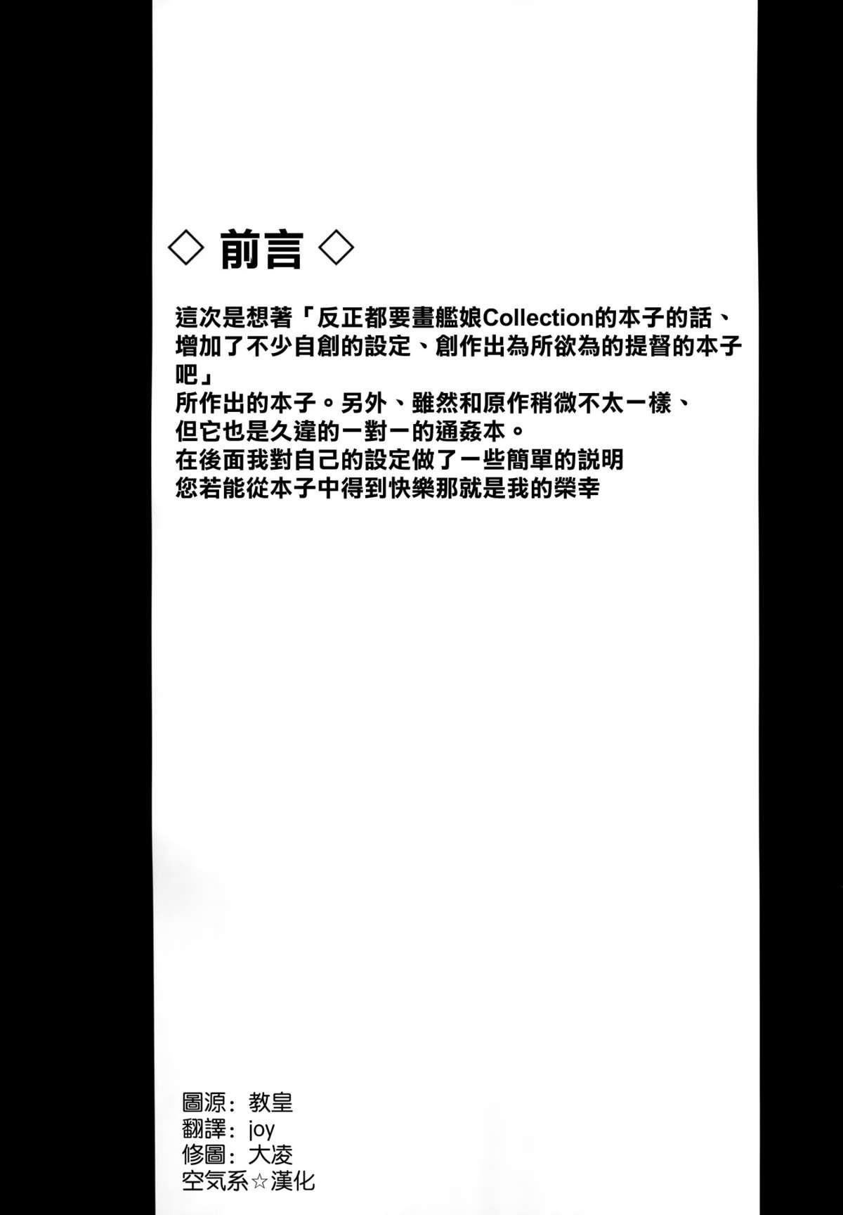 Wa ga Chinjufu ni Shingata Seiki Kuubo Unryuu  Chakunin su 2
