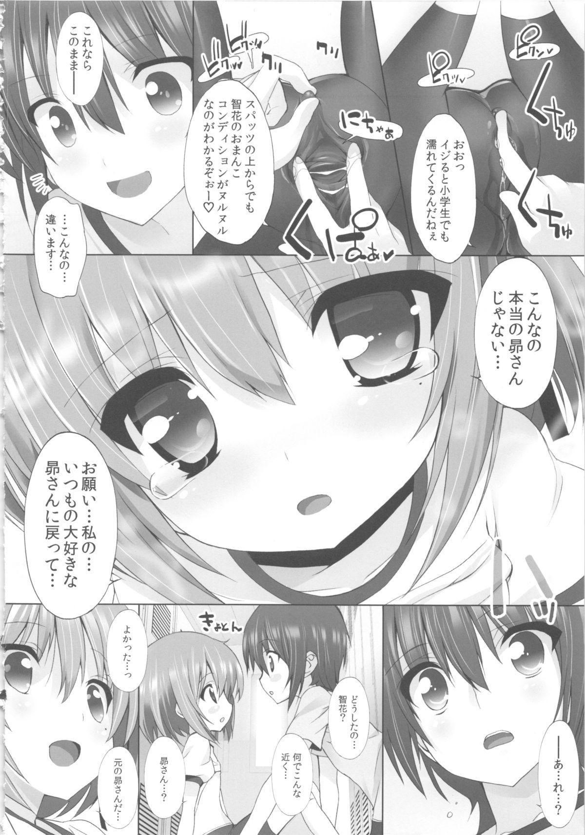 THE Under Chuugakusei 2 13