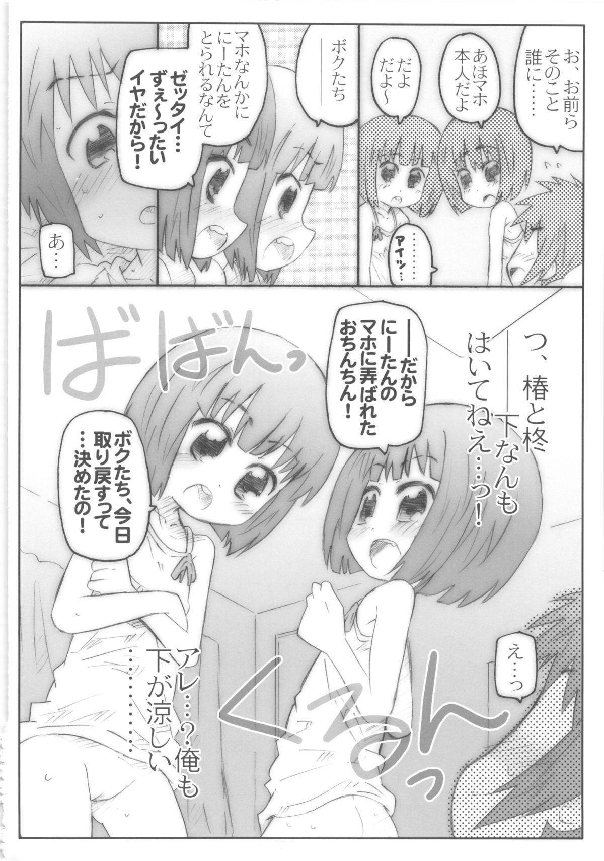 THE Under Chuugakusei 2 25