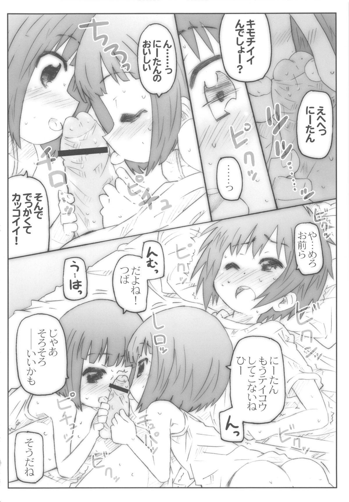 THE Under Chuugakusei 2 27