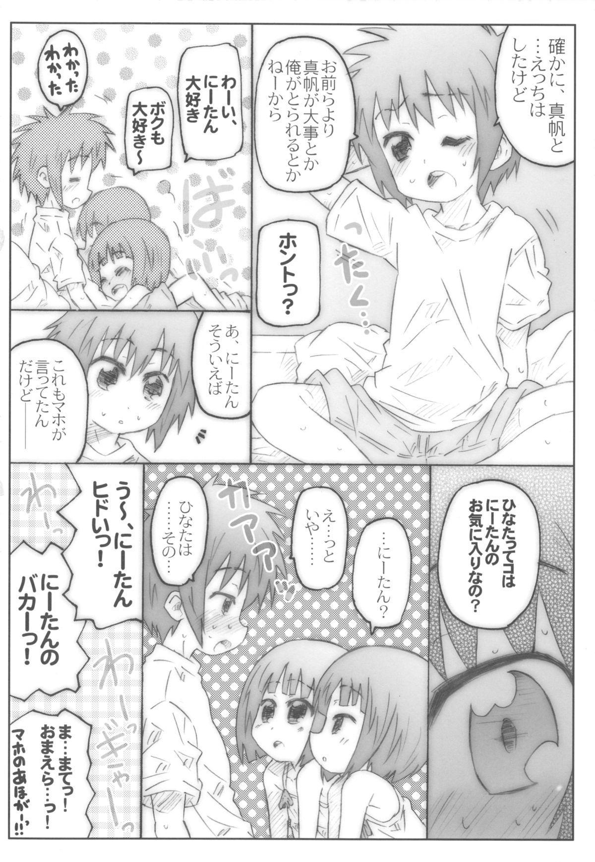 THE Under Chuugakusei 2 33
