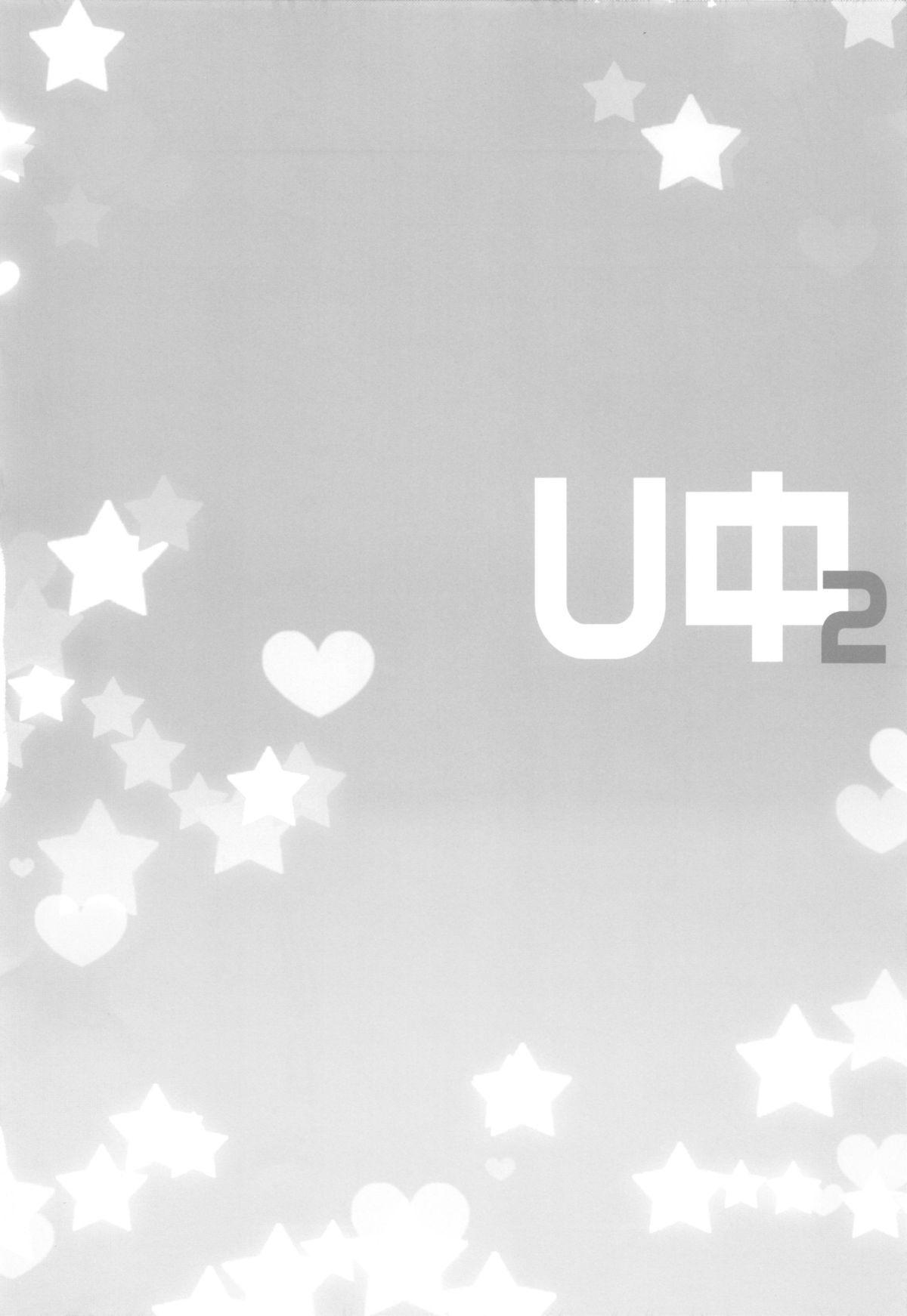THE Under Chuugakusei 2 35