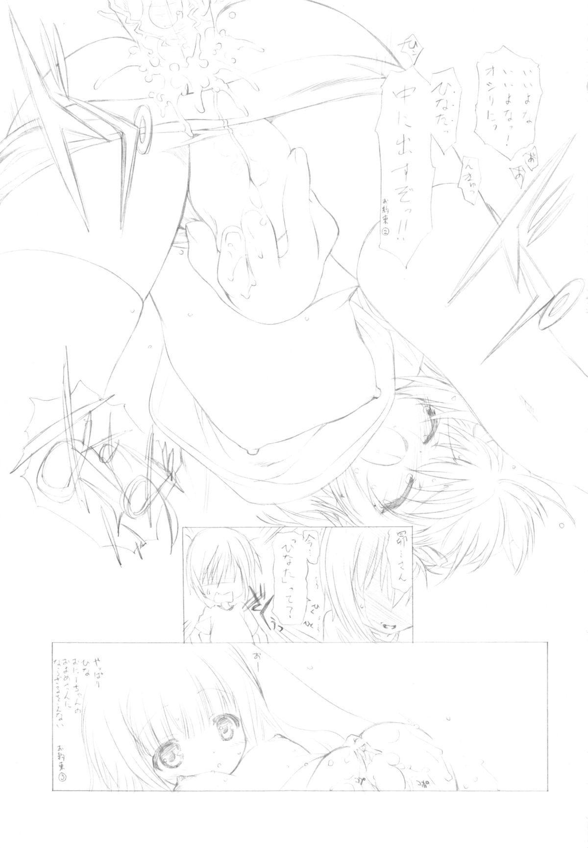 THE Under Chuugakusei 2 6