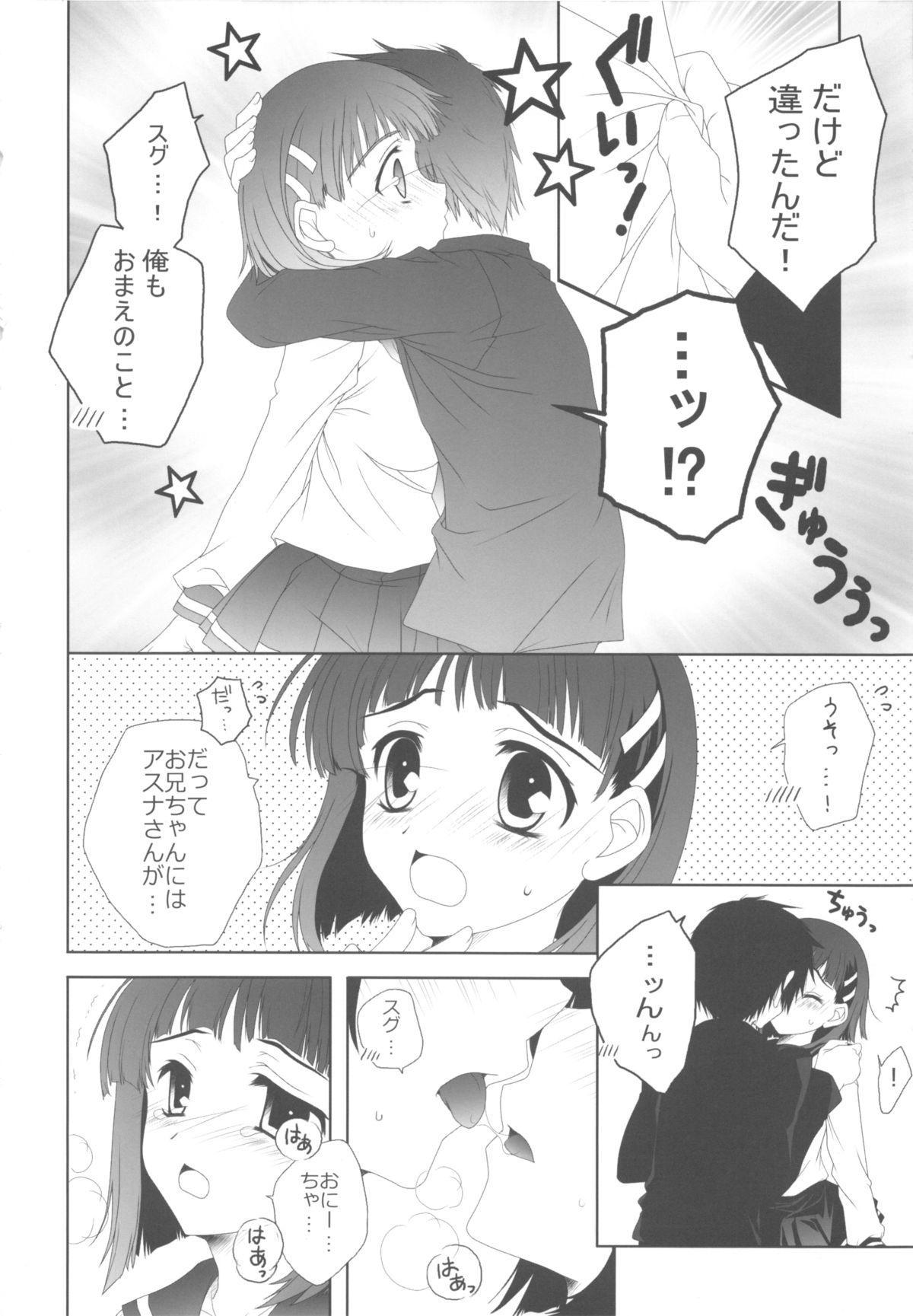 THE Under Chuugakusei 2 71