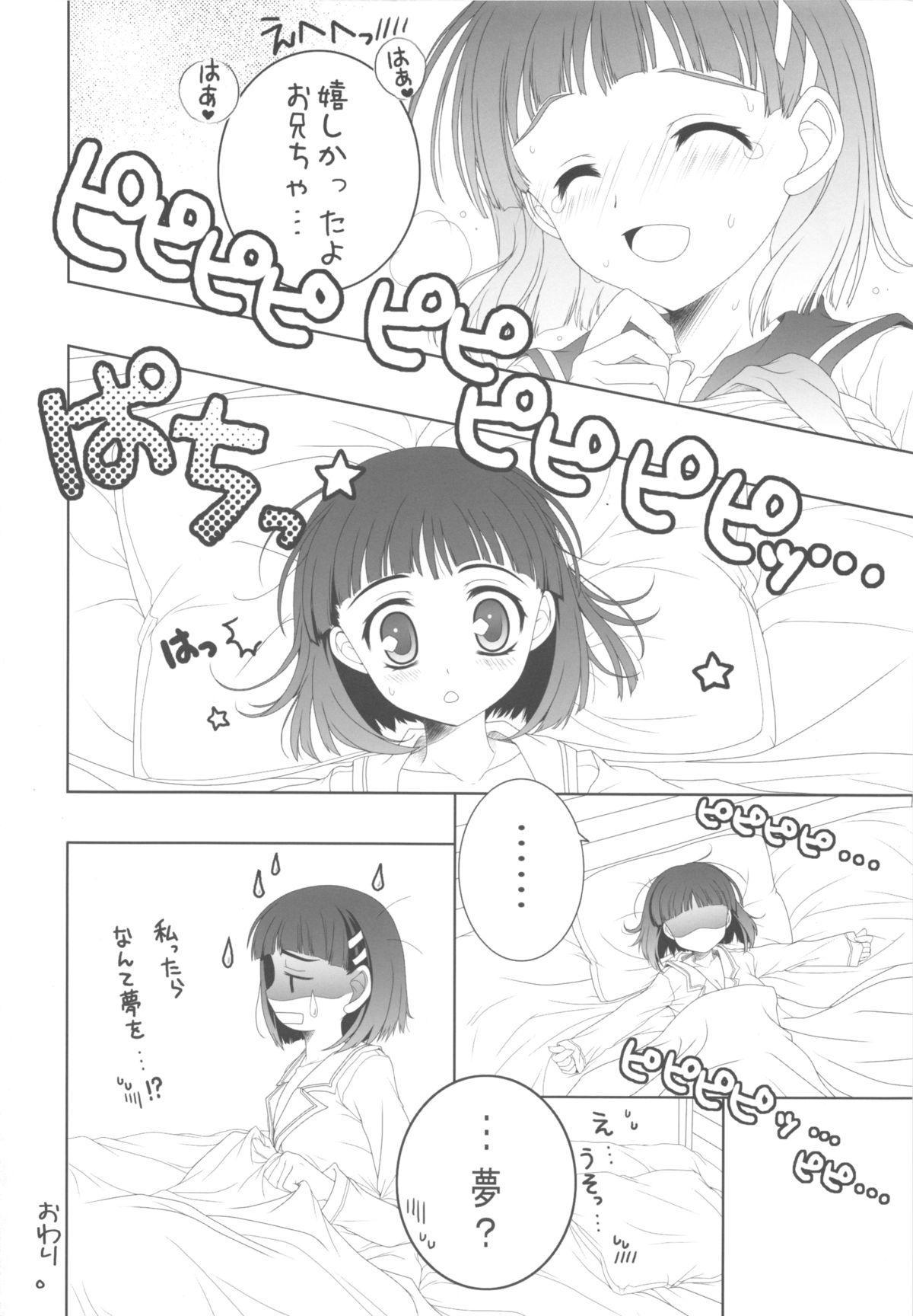 THE Under Chuugakusei 2 79