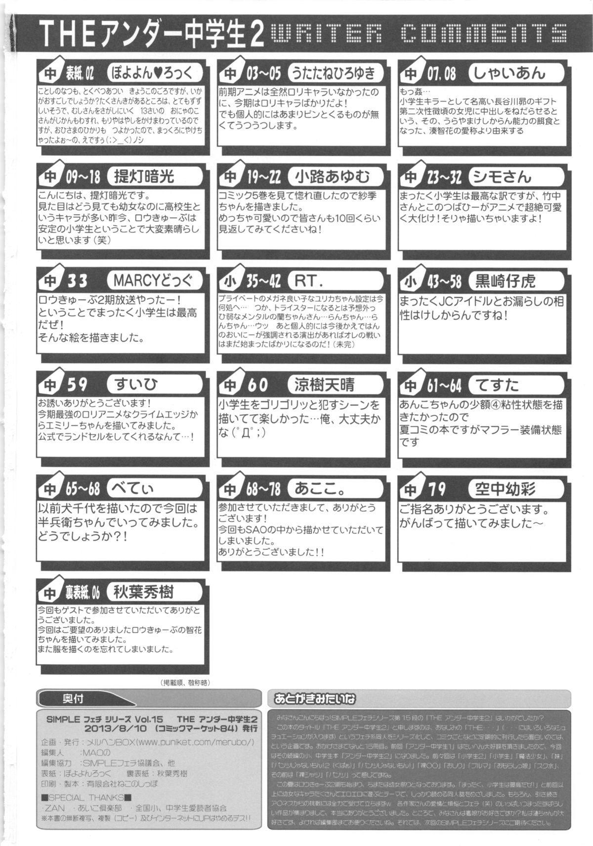 THE Under Chuugakusei 2 81