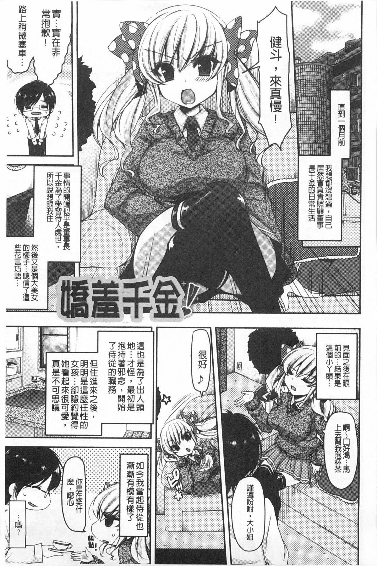 Onedari Seishi - Pleading Sperm | 熱切渴求精液 161