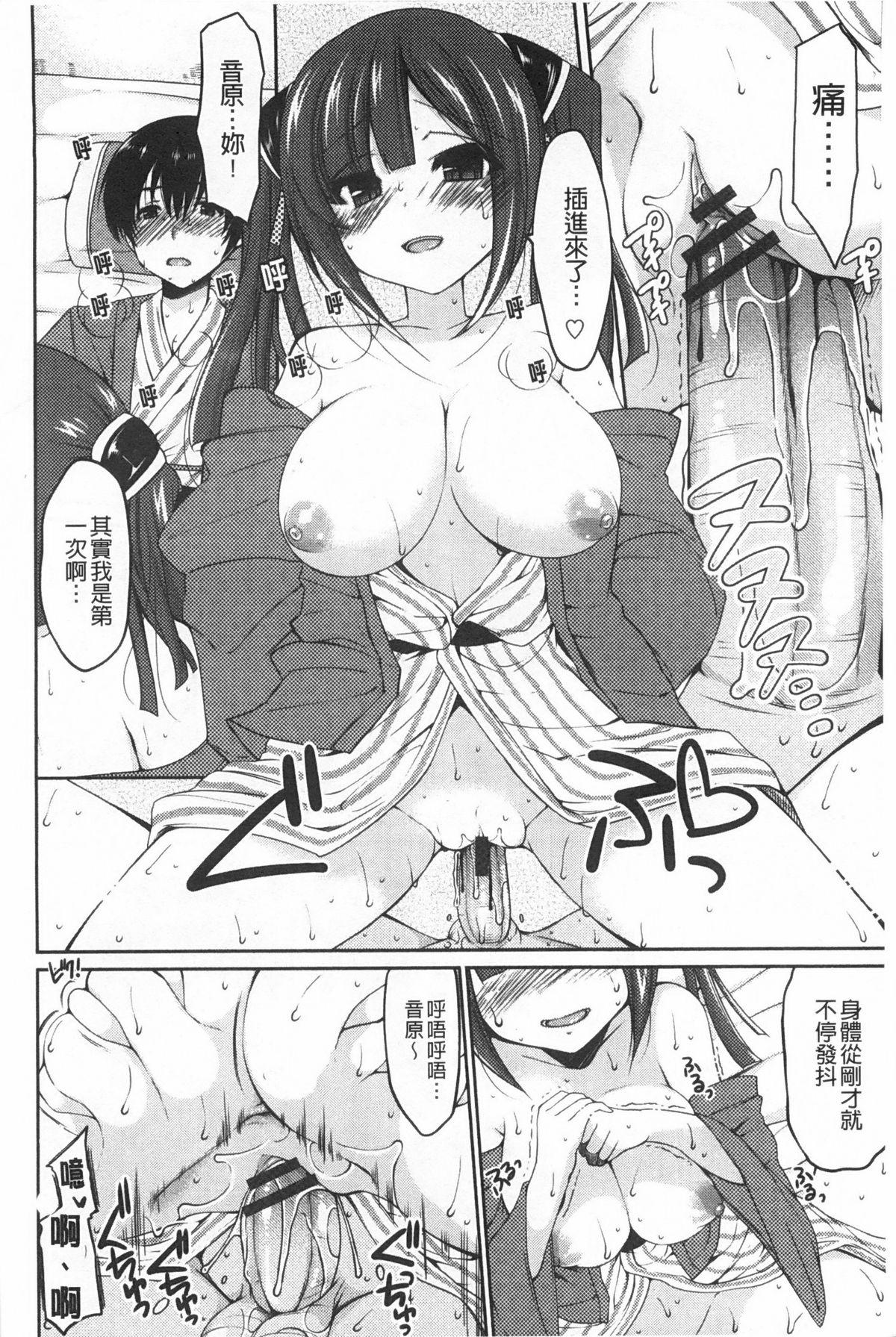 Onedari Seishi - Pleading Sperm | 熱切渴求精液 190