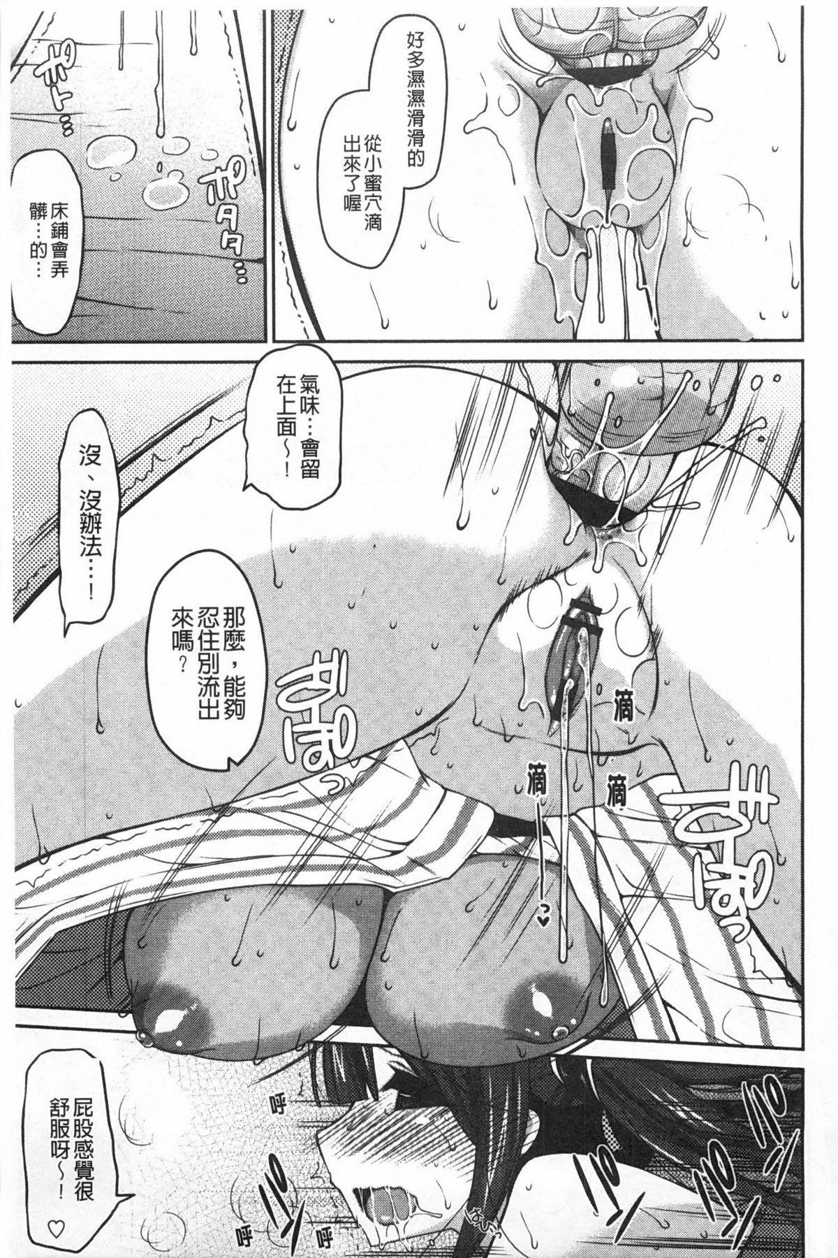 Onedari Seishi - Pleading Sperm | 熱切渴求精液 197