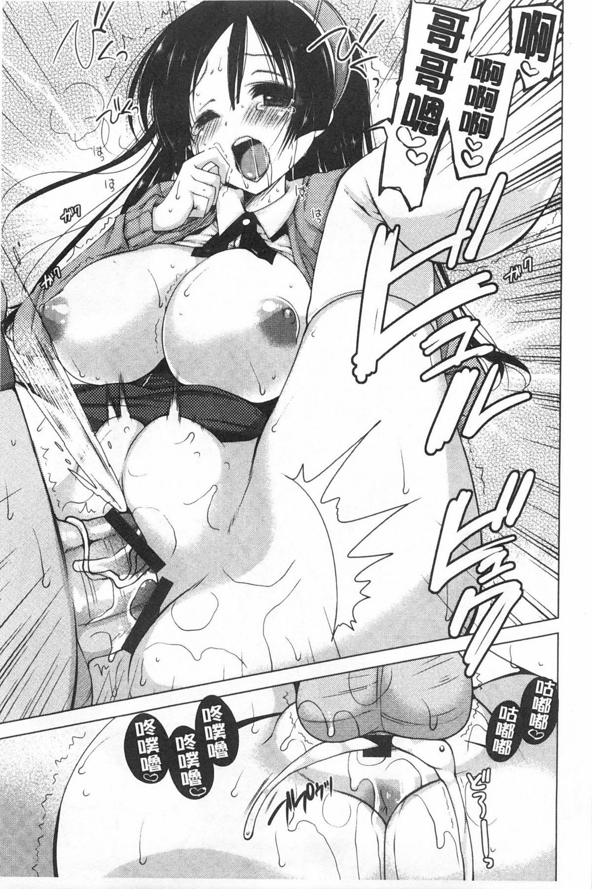 Onedari Seishi - Pleading Sperm | 熱切渴求精液 37
