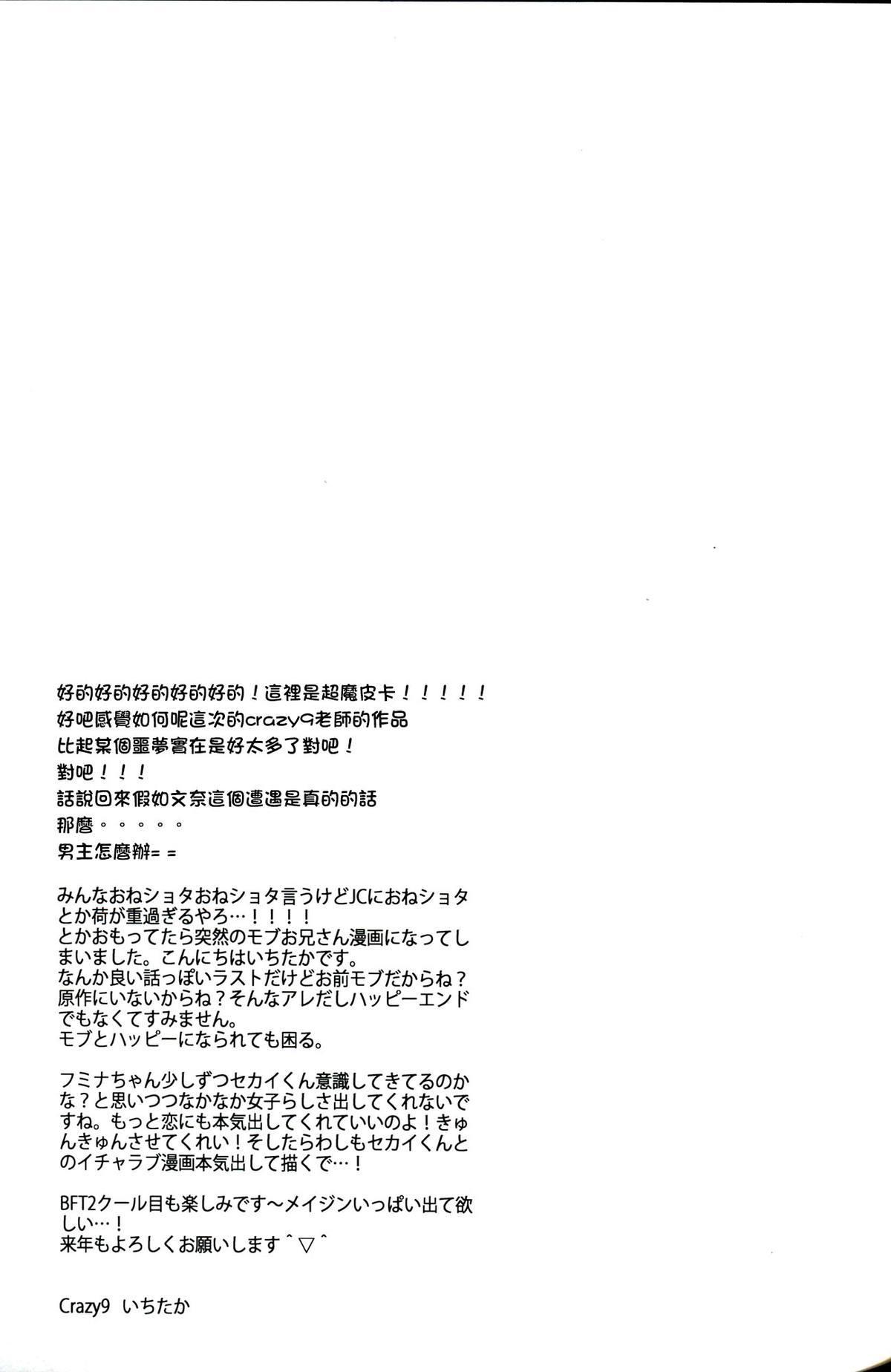 (C87) [Crazy9 (Ichitaka)] C9-15 Fumina-senpai to Mob Onii-chan (Gundam Build Fighters Try) [Chinese] [CE家族社] 28