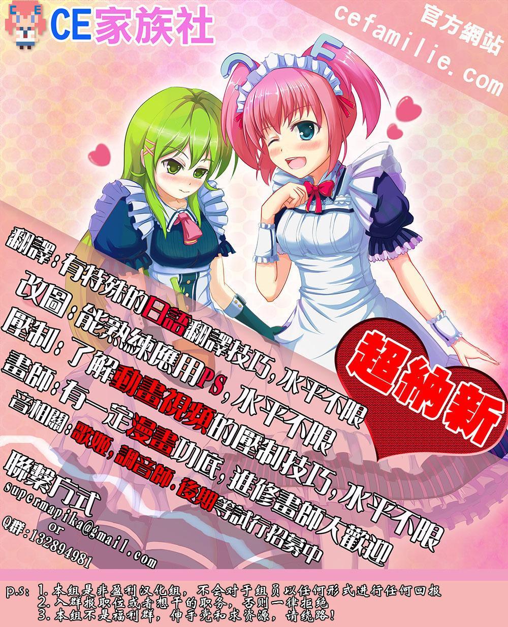 (C87) [Crazy9 (Ichitaka)] C9-15 Fumina-senpai to Mob Onii-chan (Gundam Build Fighters Try) [Chinese] [CE家族社] 31
