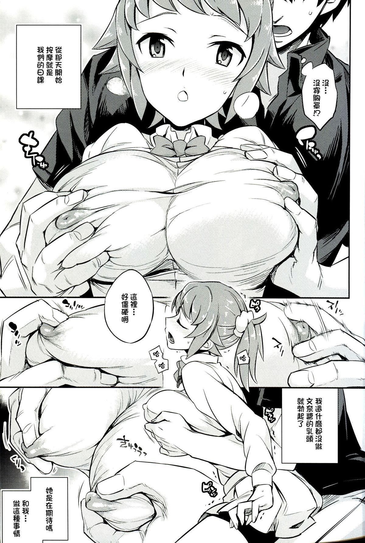 (C87) [Crazy9 (Ichitaka)] C9-15 Fumina-senpai to Mob Onii-chan (Gundam Build Fighters Try) [Chinese] [CE家族社] 8